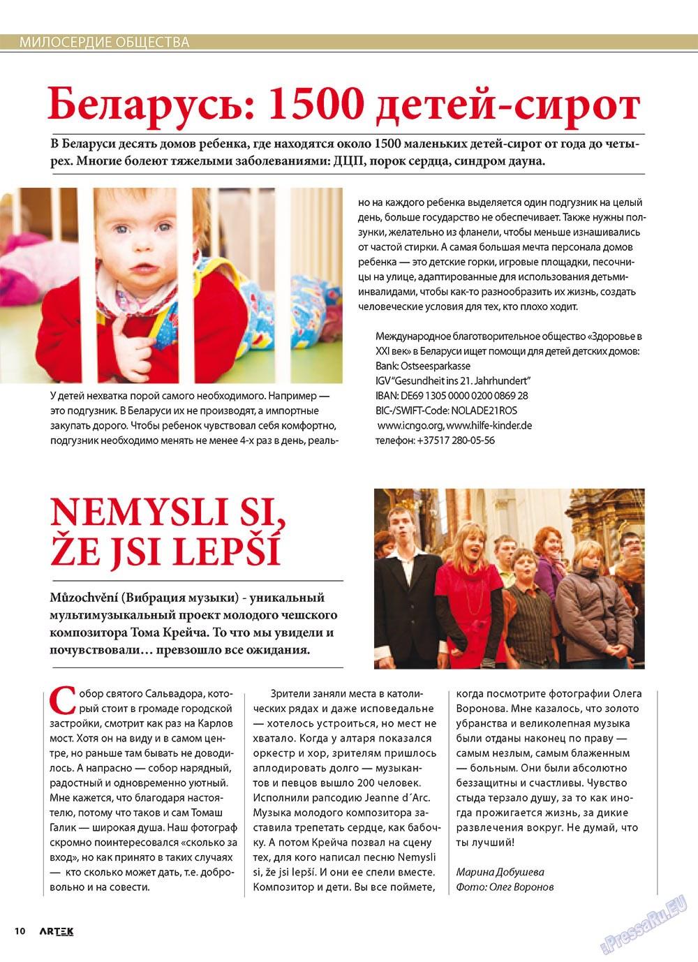 Артек (журнал). 2010 год, номер 5, стр. 12