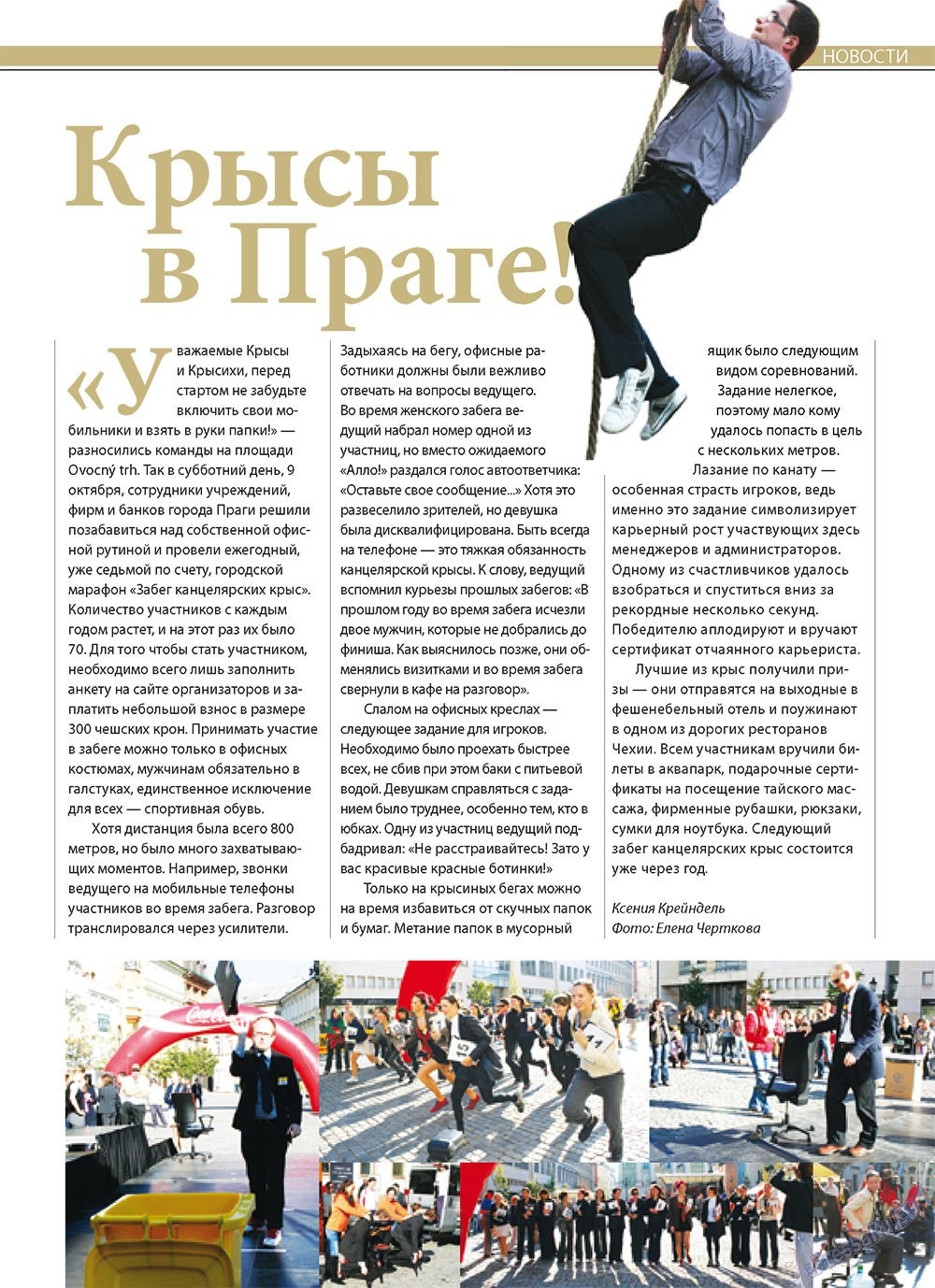 Артек (журнал). 2010 год, номер 5, стр. 13