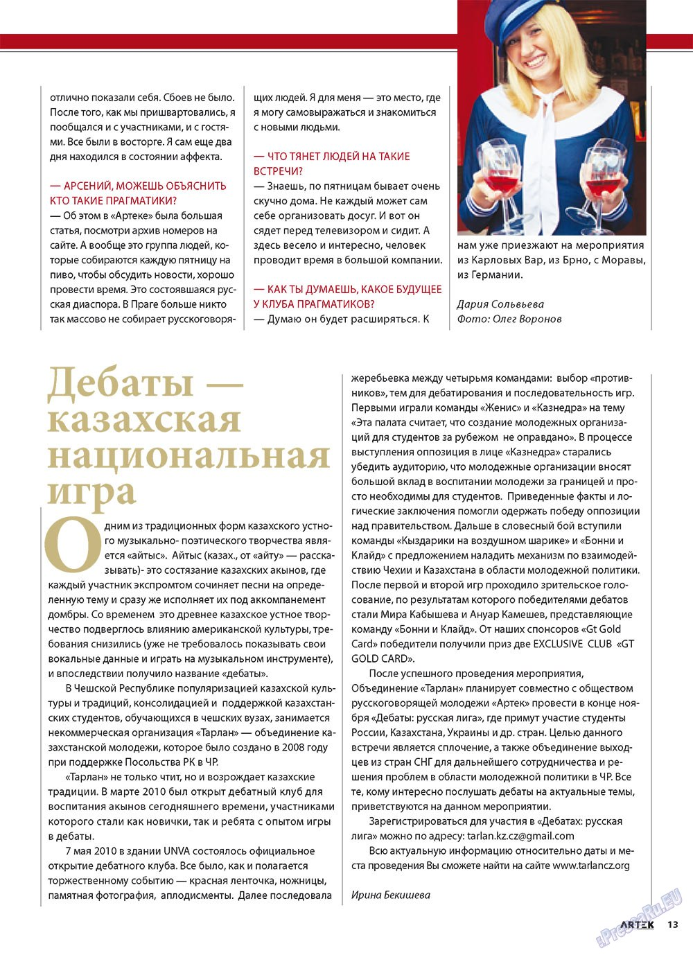 Артек (журнал). 2010 год, номер 5, стр. 15