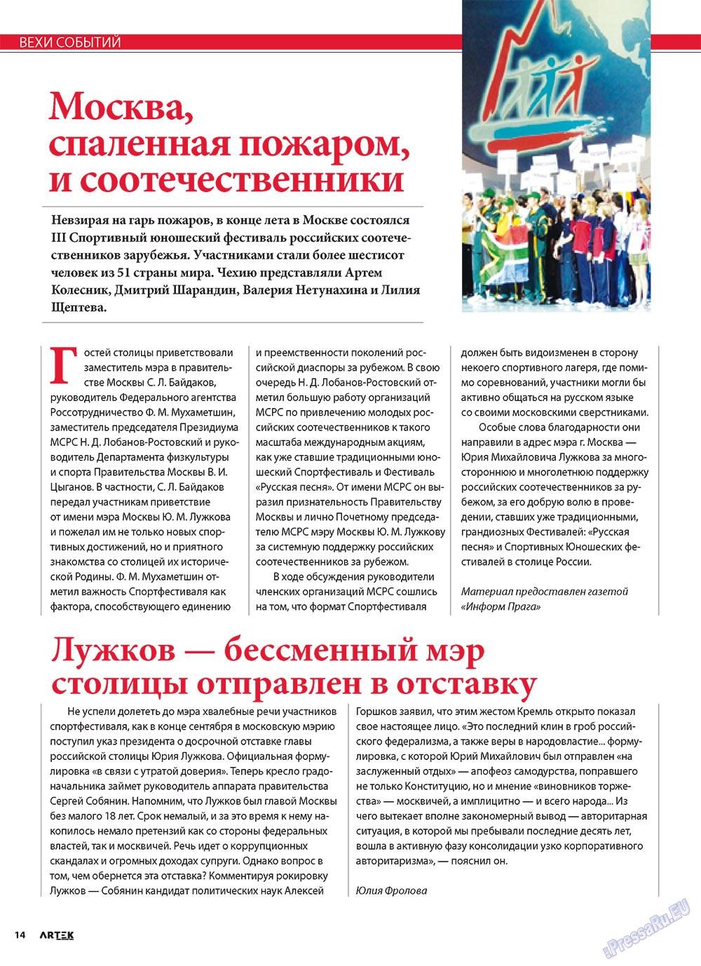 Артек (журнал). 2010 год, номер 5, стр. 16