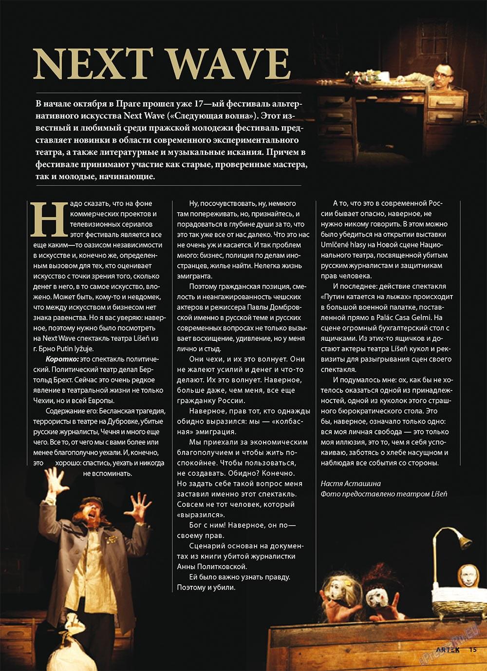 Артек (журнал). 2010 год, номер 5, стр. 17
