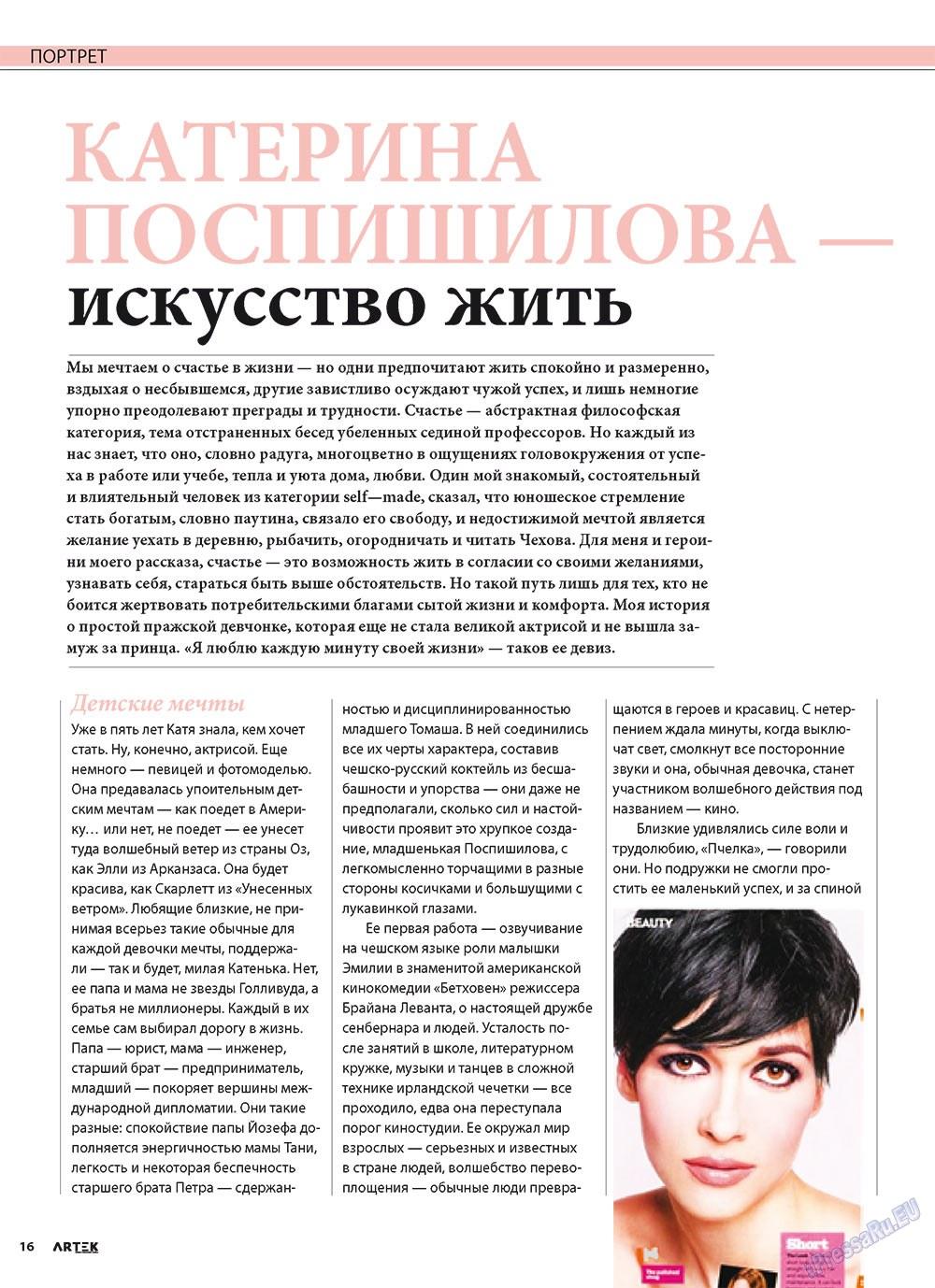 Артек (журнал). 2010 год, номер 5, стр. 18