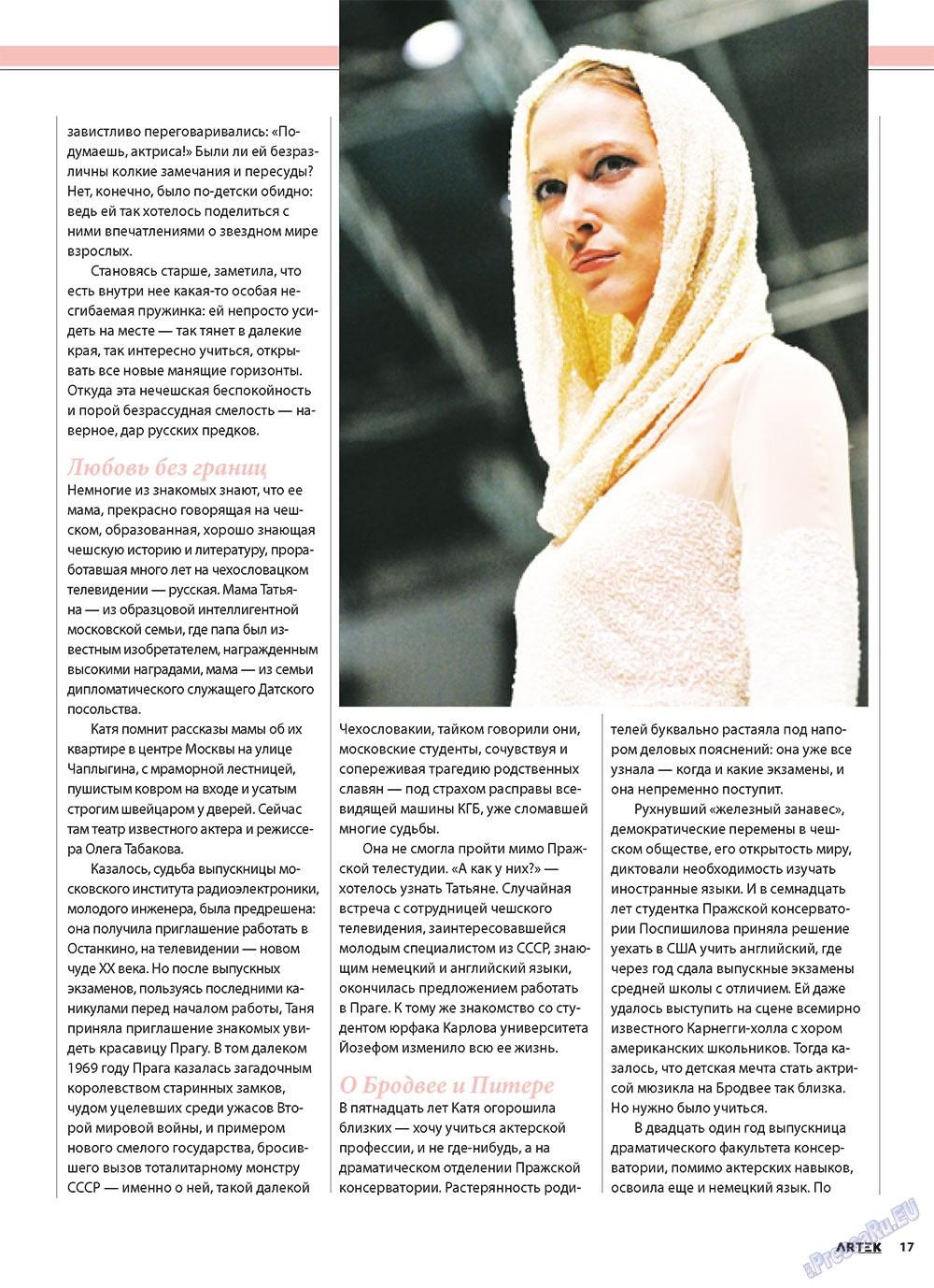 Артек (журнал). 2010 год, номер 5, стр. 19