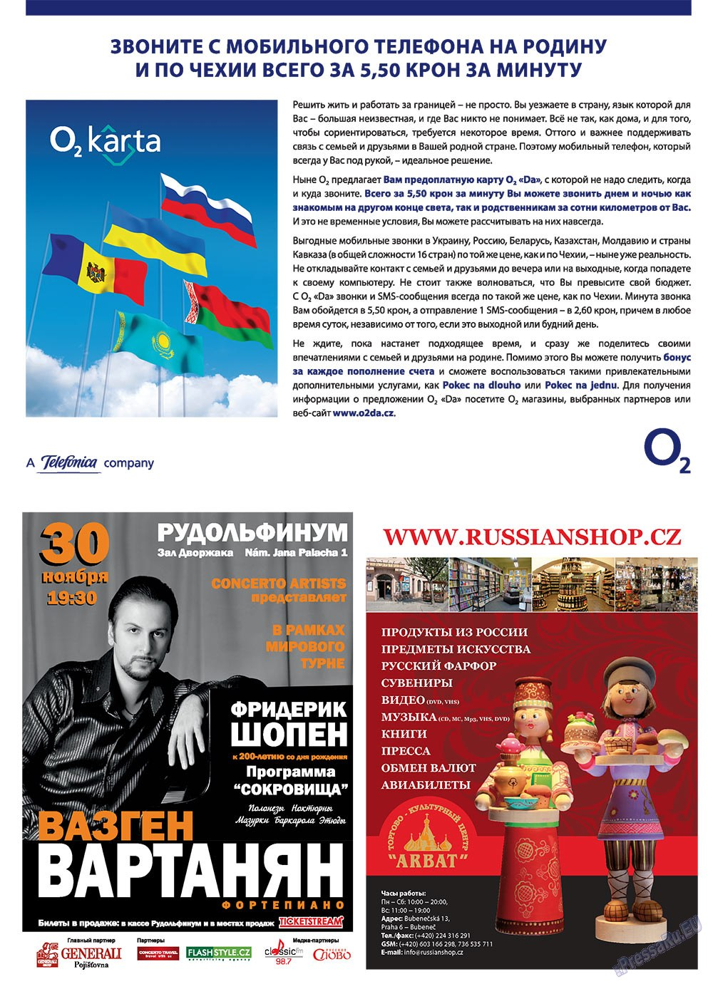 Артек (журнал). 2010 год, номер 5, стр. 2