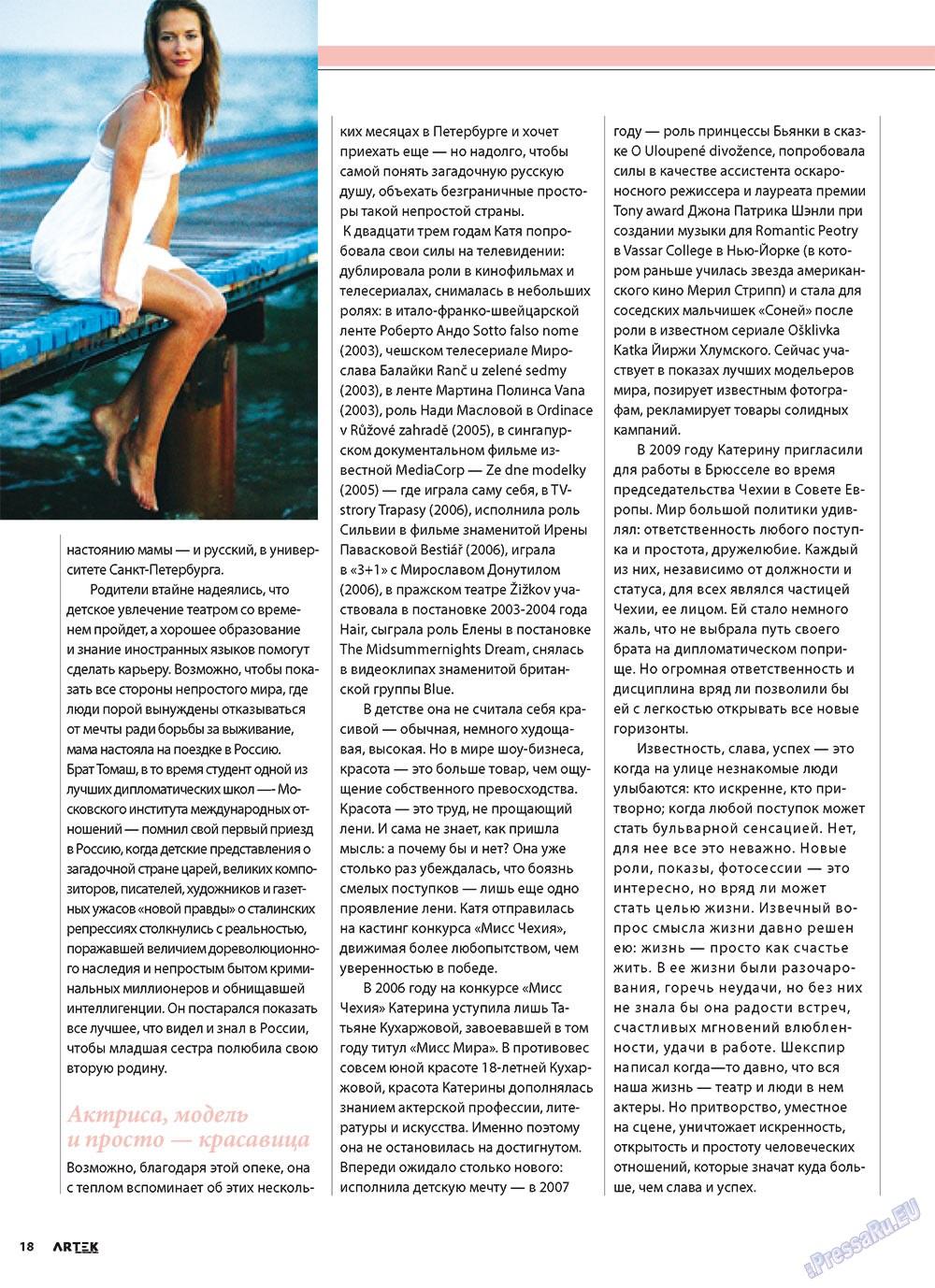 Артек (журнал). 2010 год, номер 5, стр. 20