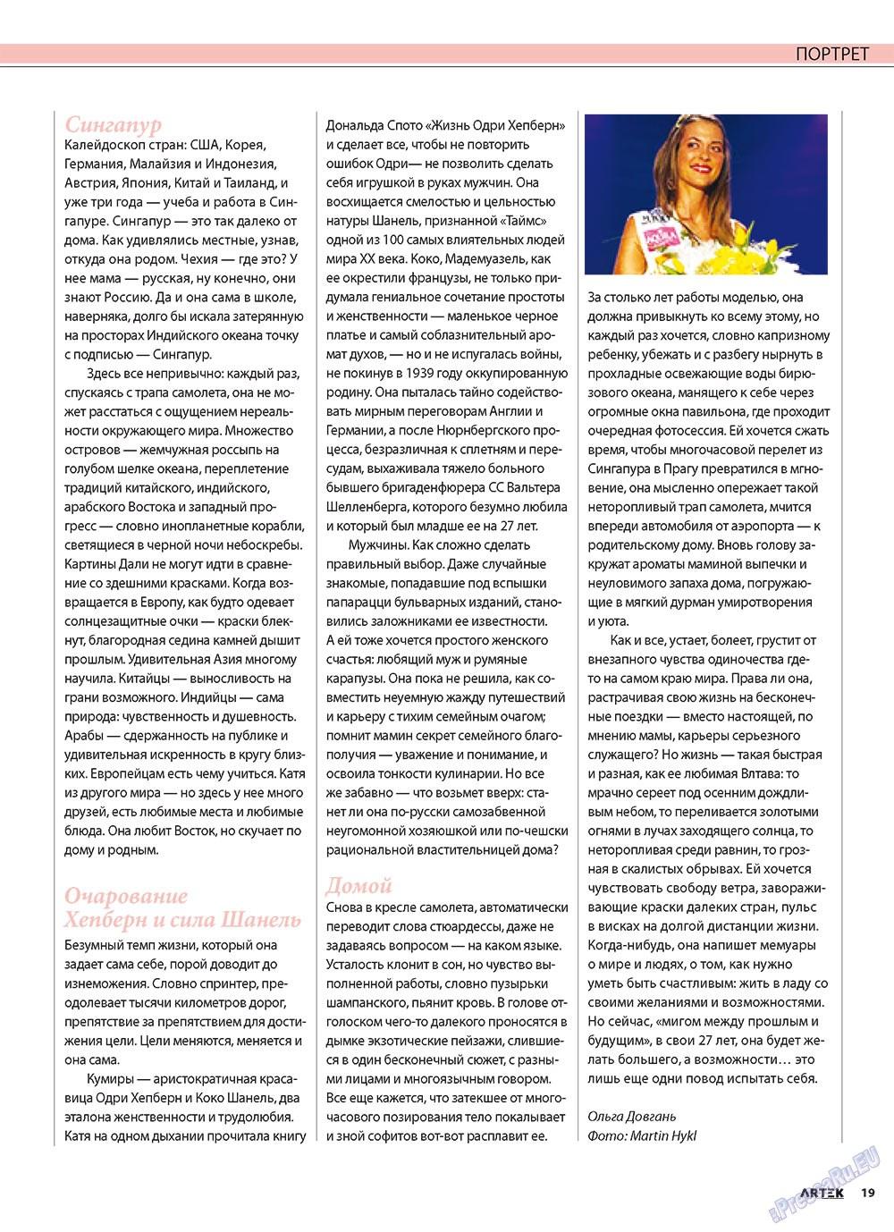 Артек (журнал). 2010 год, номер 5, стр. 21