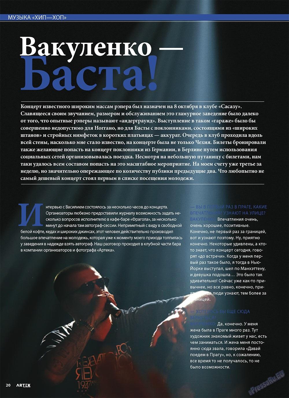 Артек (журнал). 2010 год, номер 5, стр. 22