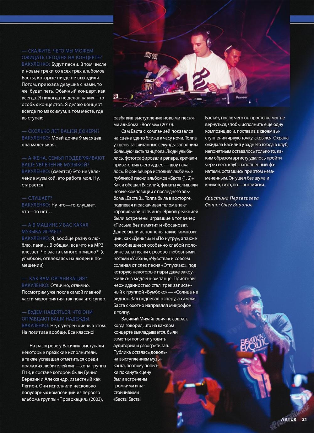 Артек (журнал). 2010 год, номер 5, стр. 23