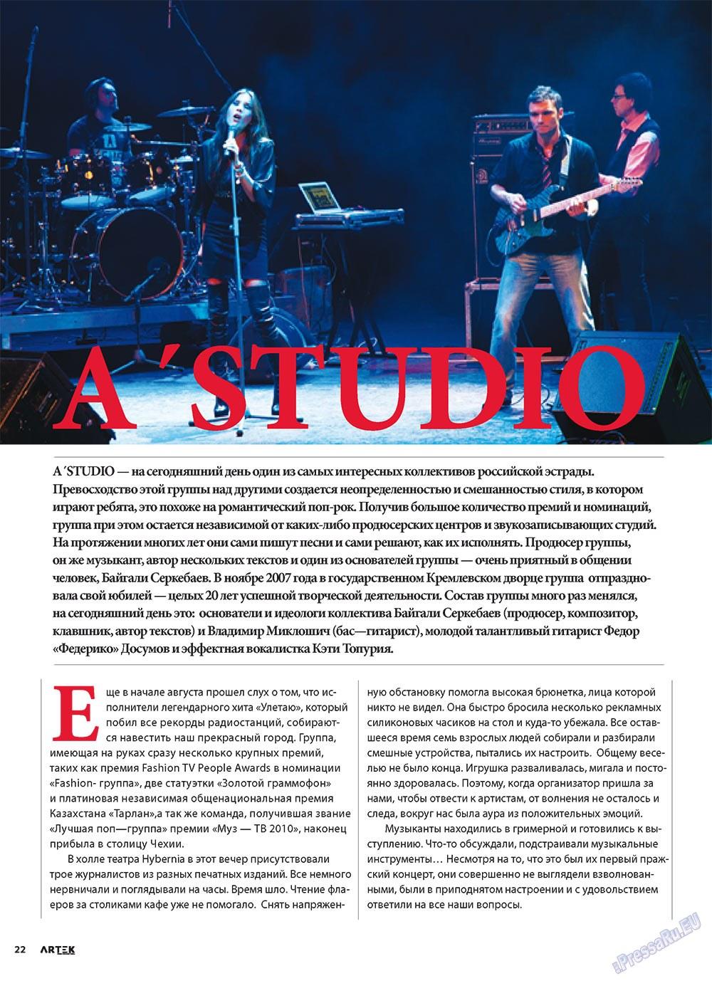 Артек (журнал). 2010 год, номер 5, стр. 24