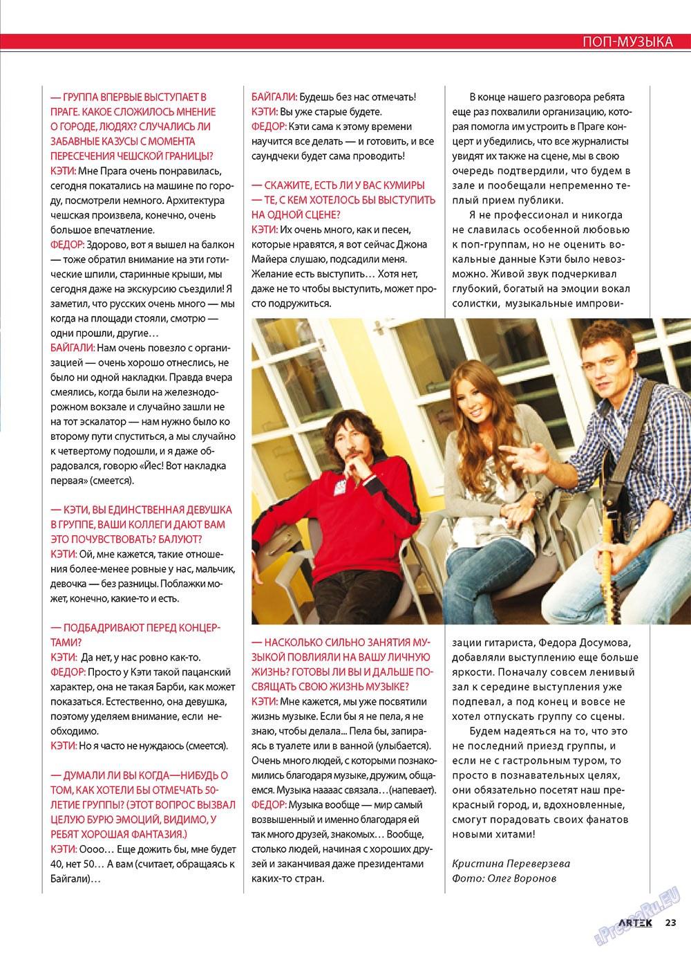 Артек (журнал). 2010 год, номер 5, стр. 25