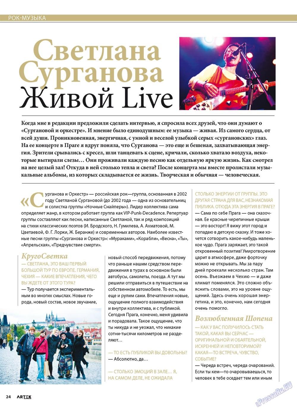Артек (журнал). 2010 год, номер 5, стр. 26