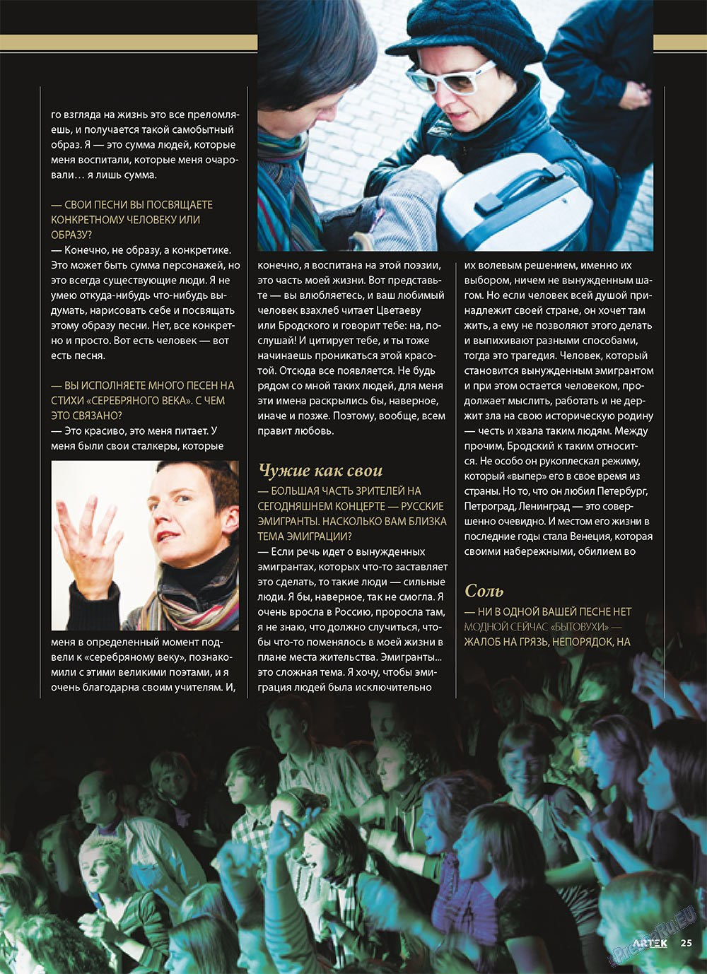 Артек (журнал). 2010 год, номер 5, стр. 27