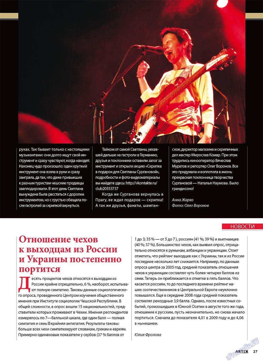 Артек (журнал). 2010 год, номер 5, стр. 29