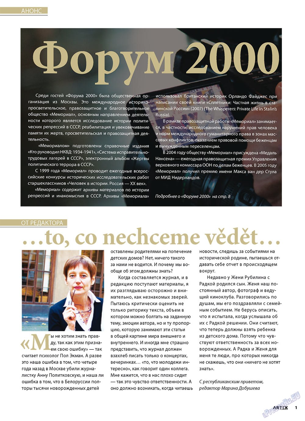 Артек (журнал). 2010 год, номер 5, стр. 3