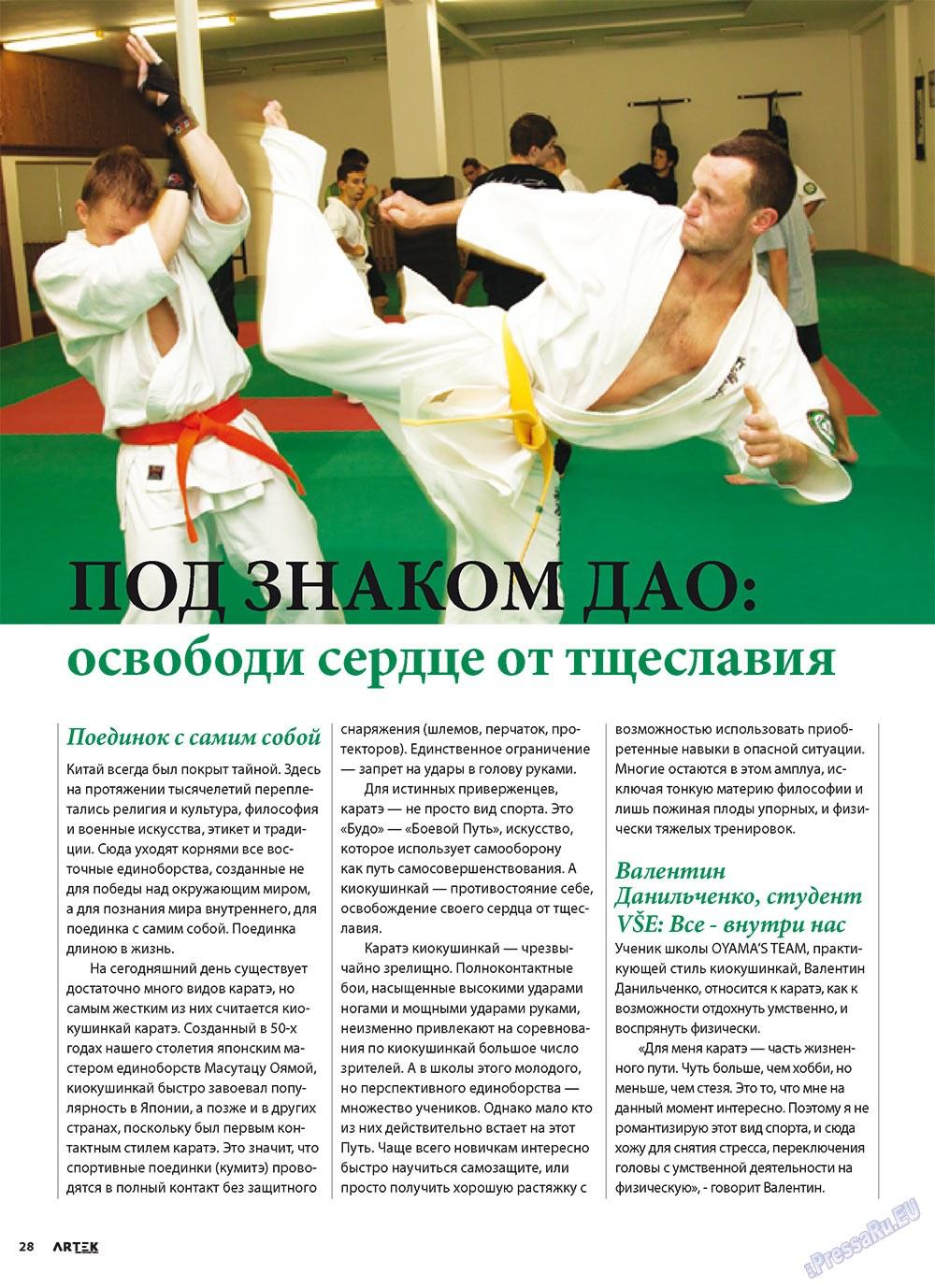 Артек (журнал). 2010 год, номер 5, стр. 30
