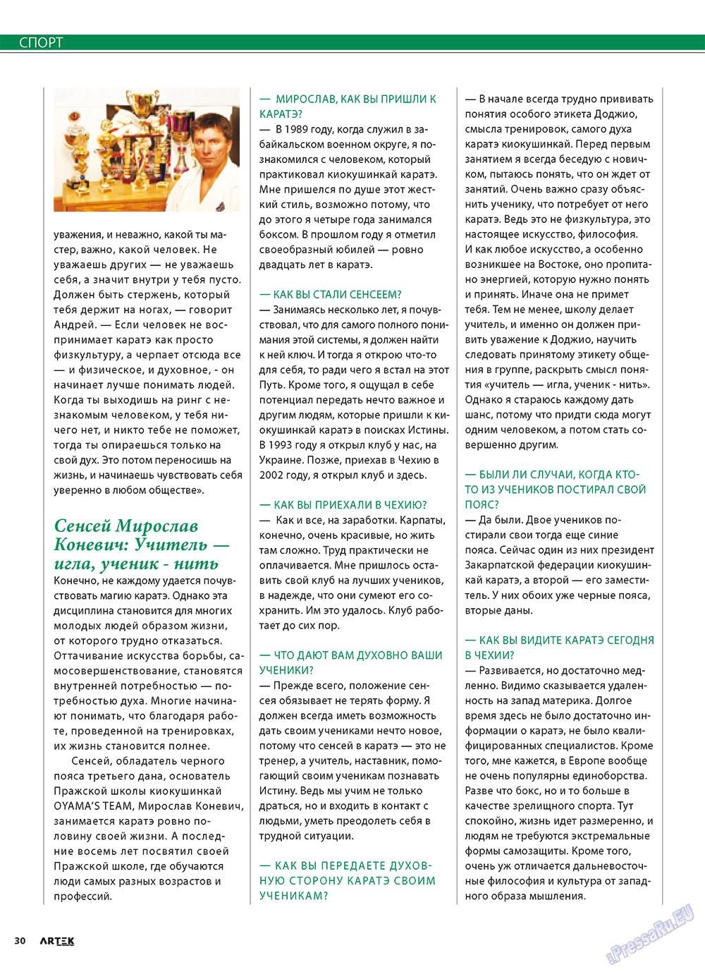 Артек (журнал). 2010 год, номер 5, стр. 32