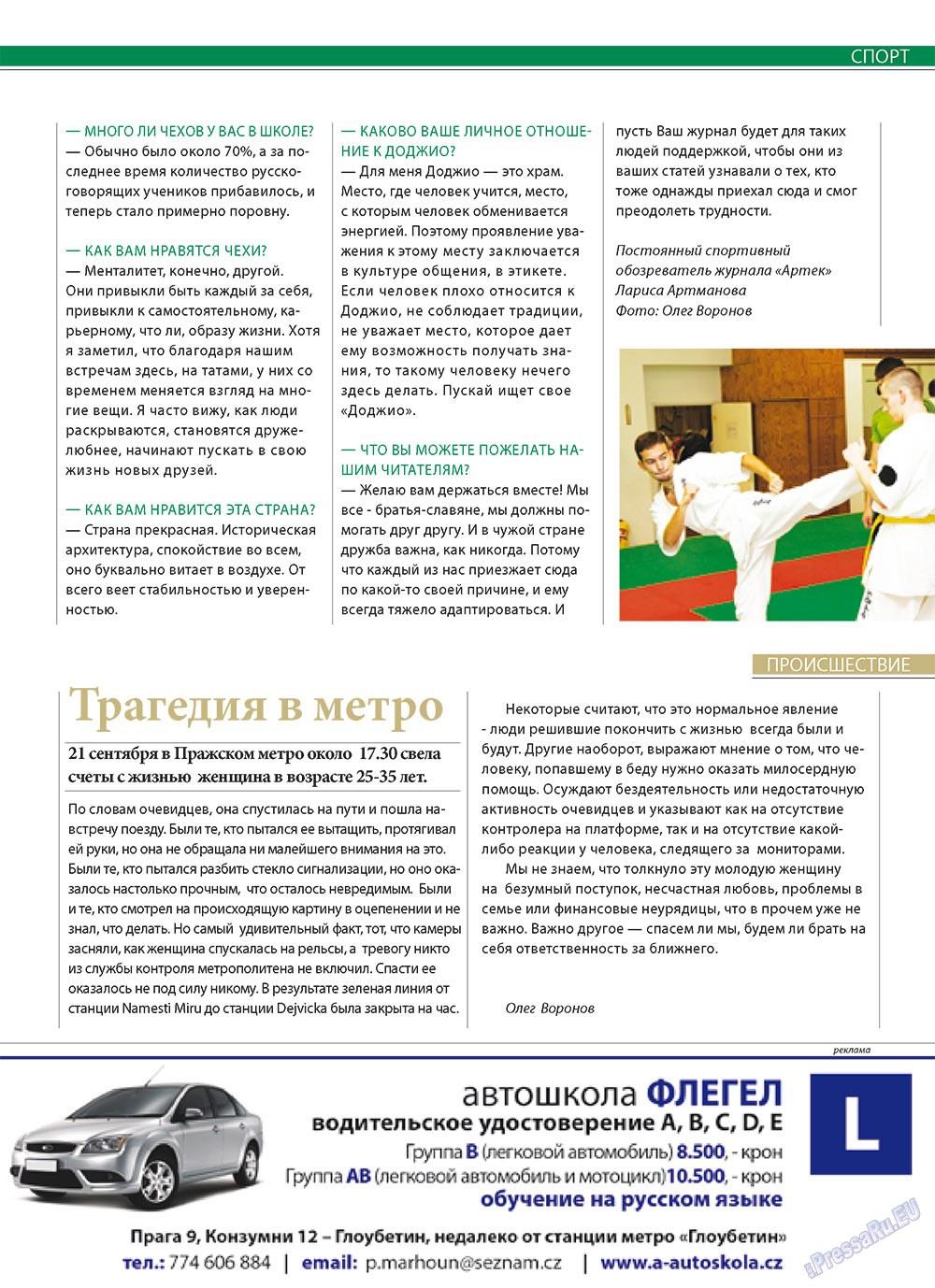 Артек (журнал). 2010 год, номер 5, стр. 33