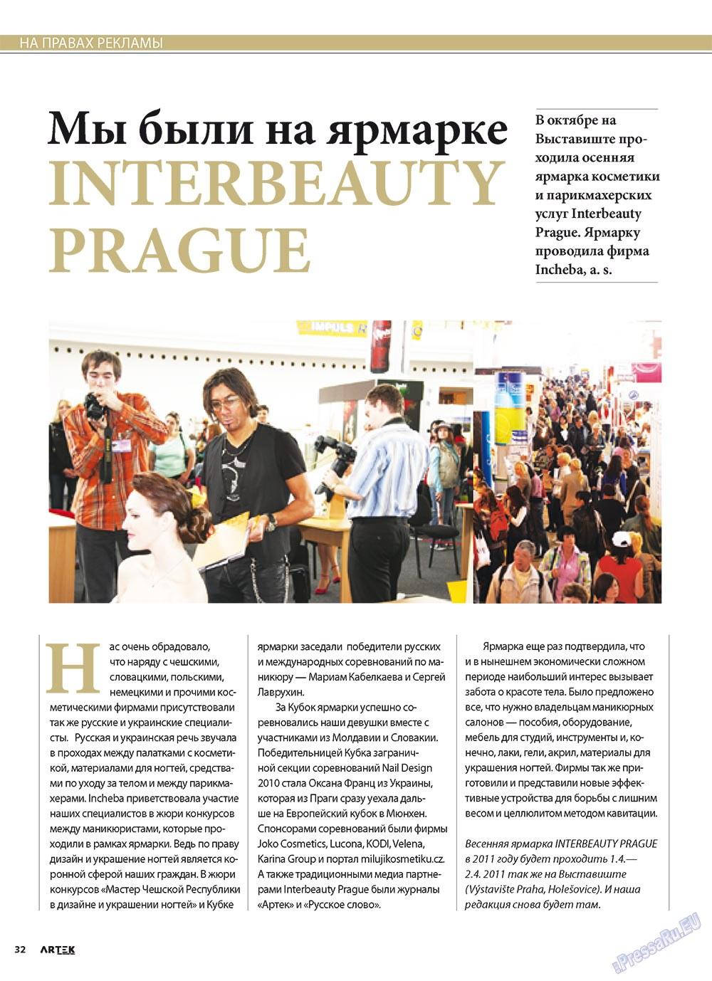 Артек (журнал). 2010 год, номер 5, стр. 34