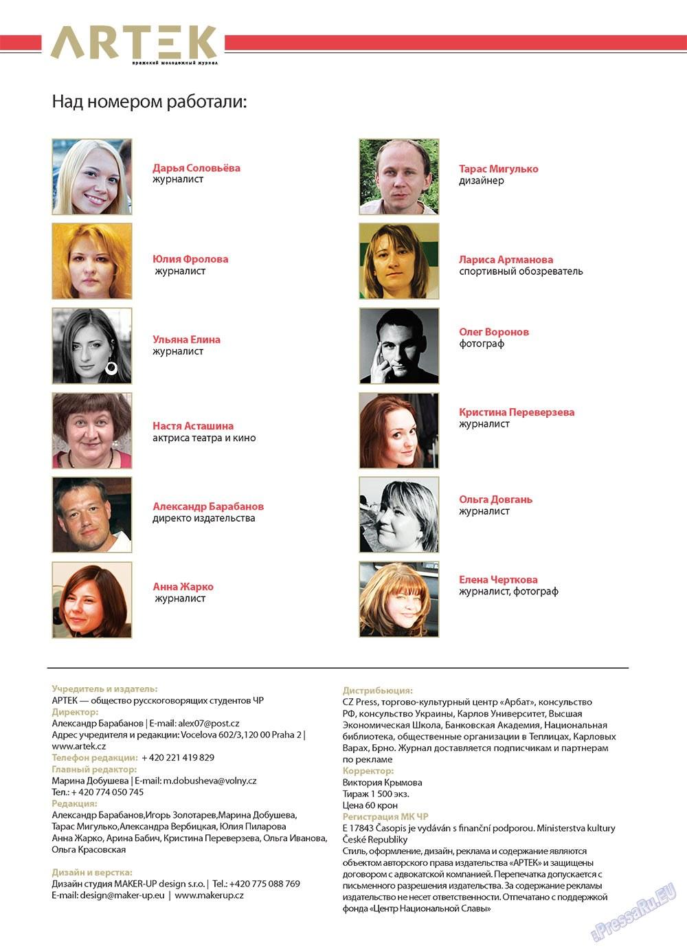 Артек (журнал). 2010 год, номер 5, стр. 35