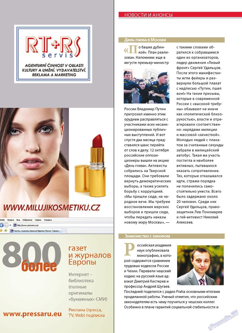 Артек (журнал). 2010 год, номер 5, стр. 4