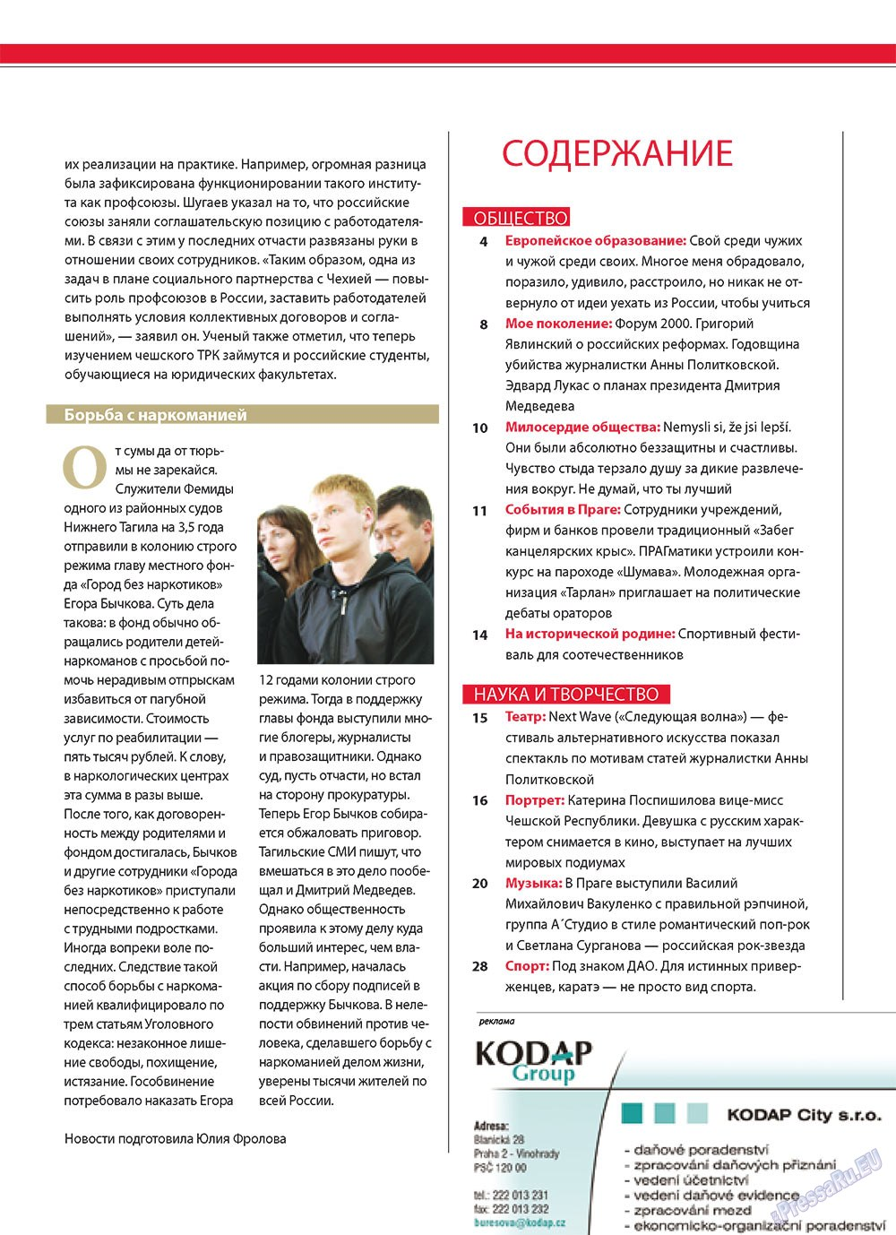 Артек (журнал). 2010 год, номер 5, стр. 5