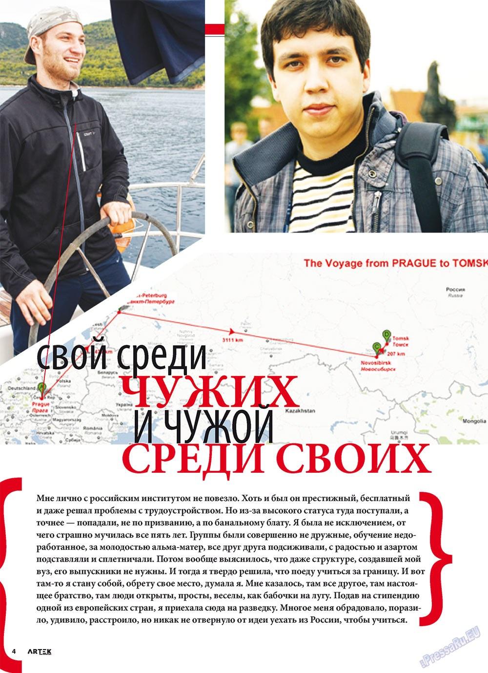 Артек (журнал). 2010 год, номер 5, стр. 6