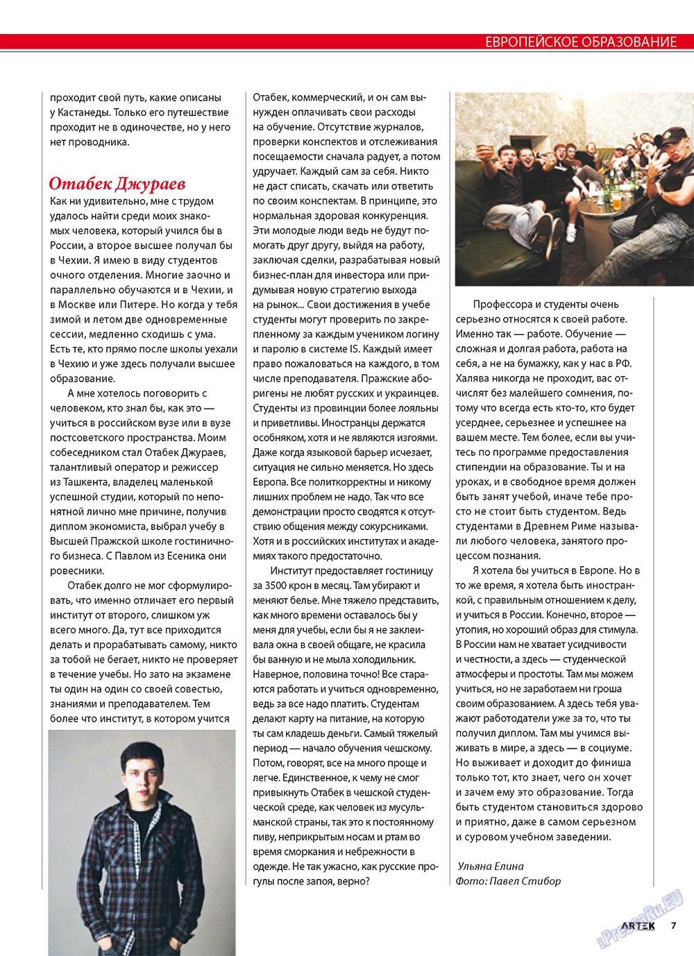 Артек (журнал). 2010 год, номер 5, стр. 9