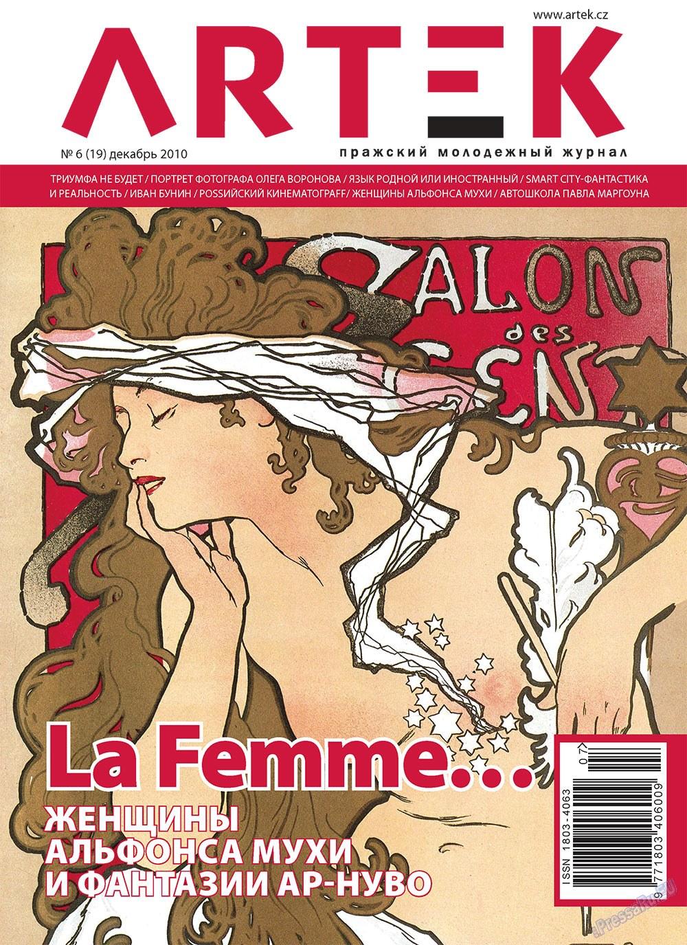 Артек (журнал). 2010 год, номер 6, стр. 1