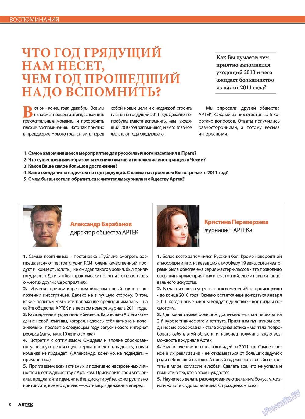 Артек (журнал). 2010 год, номер 6, стр. 10