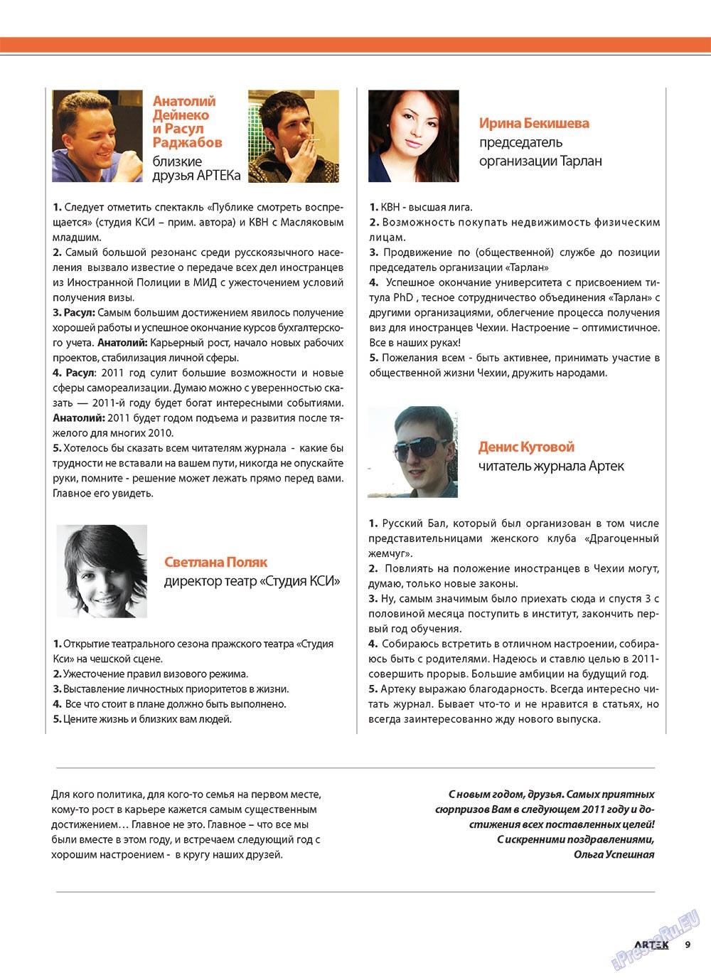Артек (журнал). 2010 год, номер 6, стр. 11