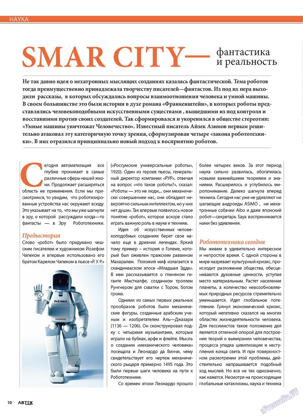 Артек (журнал). 2010 год, номер 6, стр. 12