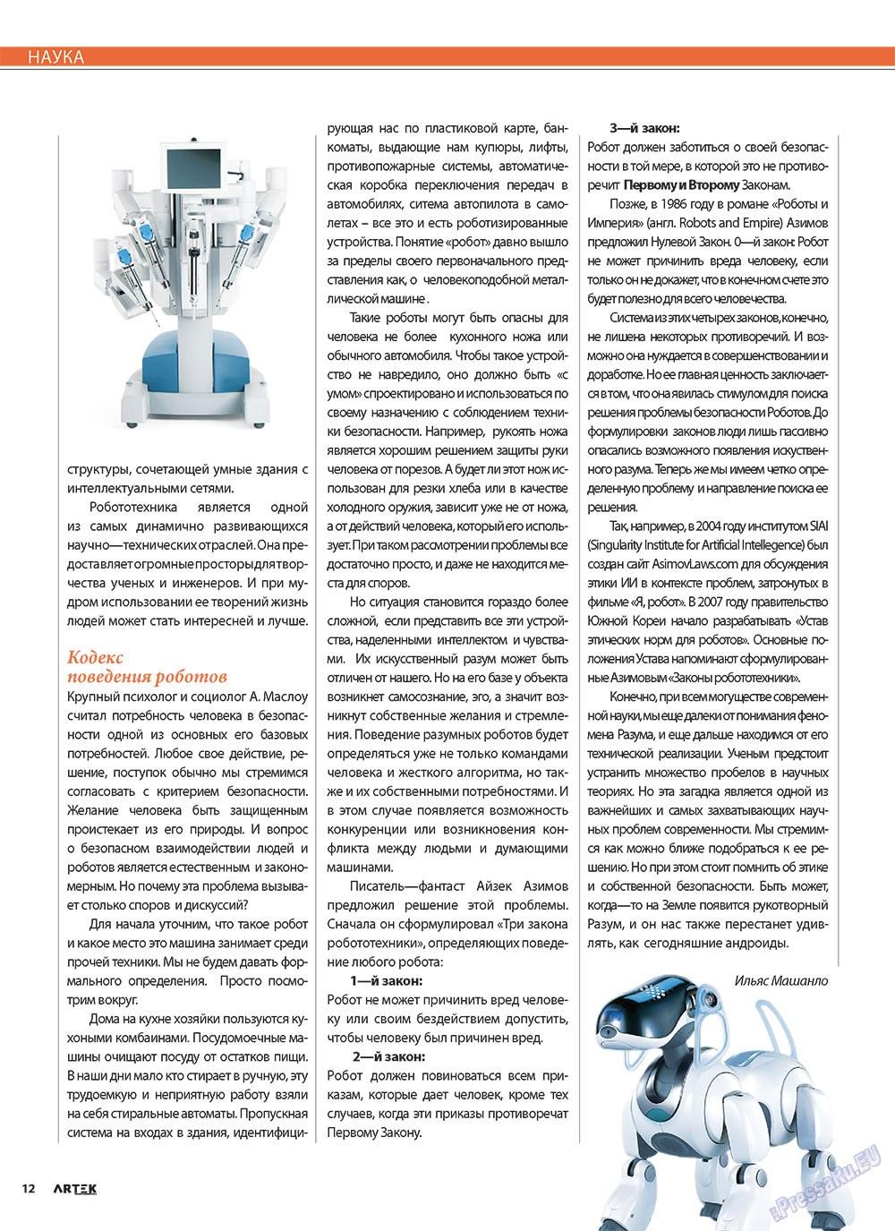 Артек (журнал). 2010 год, номер 6, стр. 14