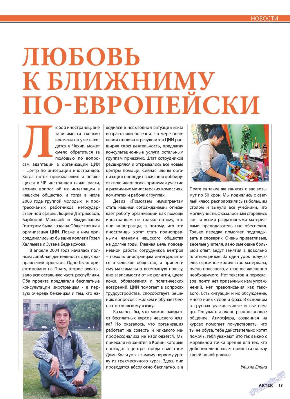 Артек (журнал). 2010 год, номер 6, стр. 15