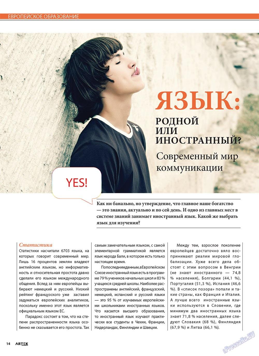 Артек (журнал). 2010 год, номер 6, стр. 16