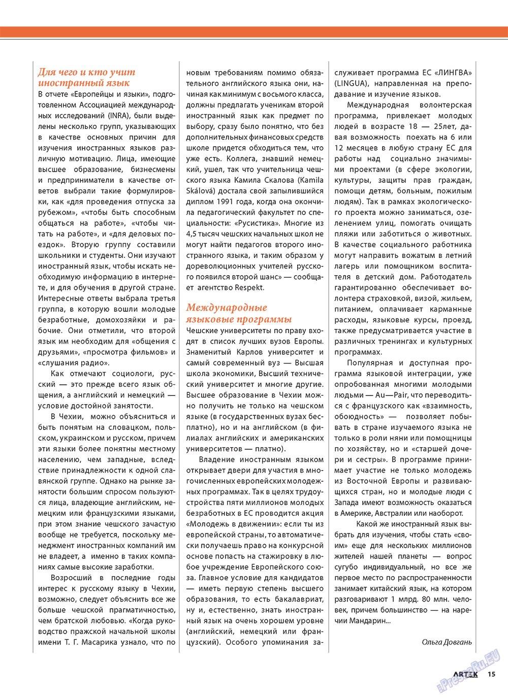 Артек (журнал). 2010 год, номер 6, стр. 17