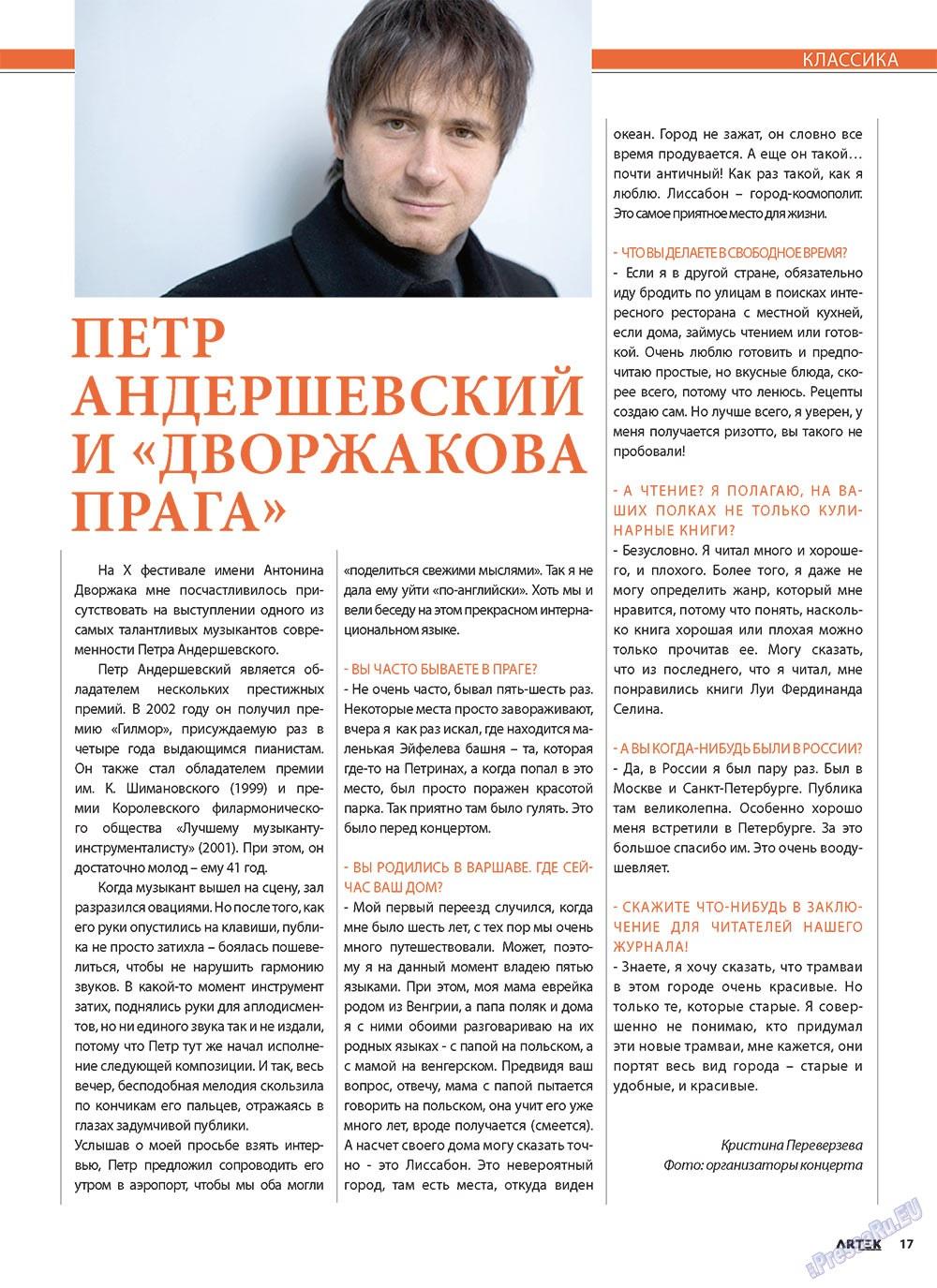 Артек (журнал). 2010 год, номер 6, стр. 19