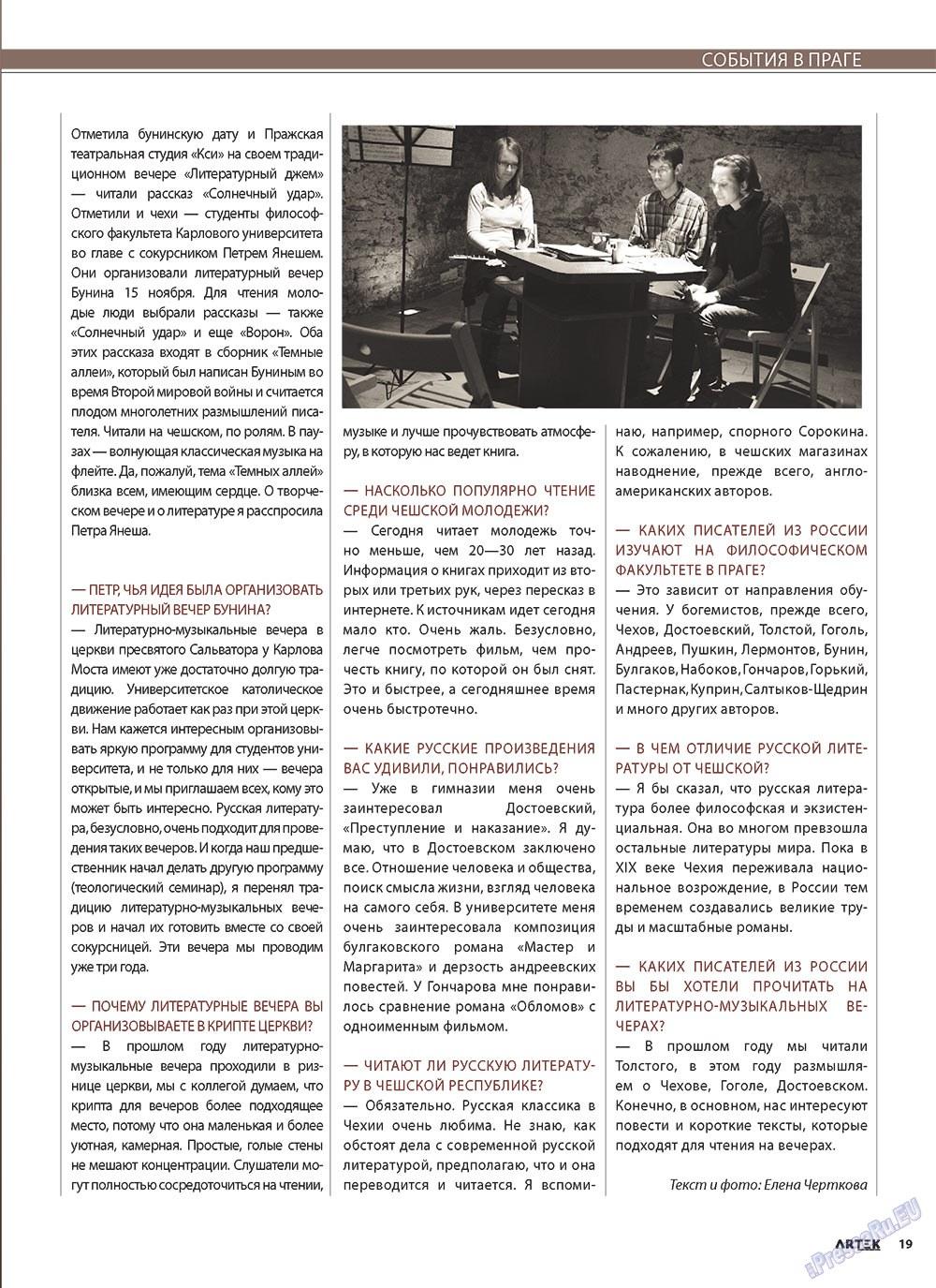 Артек (журнал). 2010 год, номер 6, стр. 21