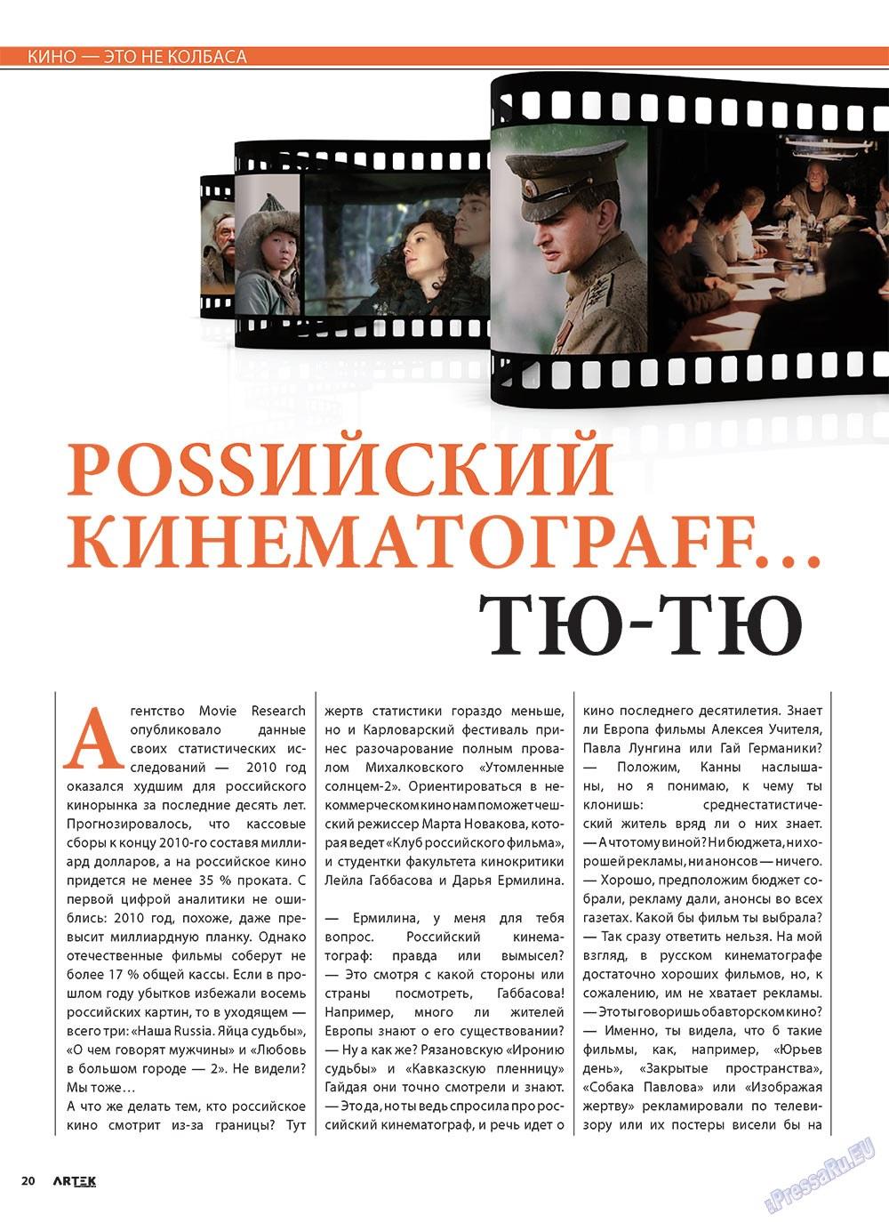 Артек (журнал). 2010 год, номер 6, стр. 22