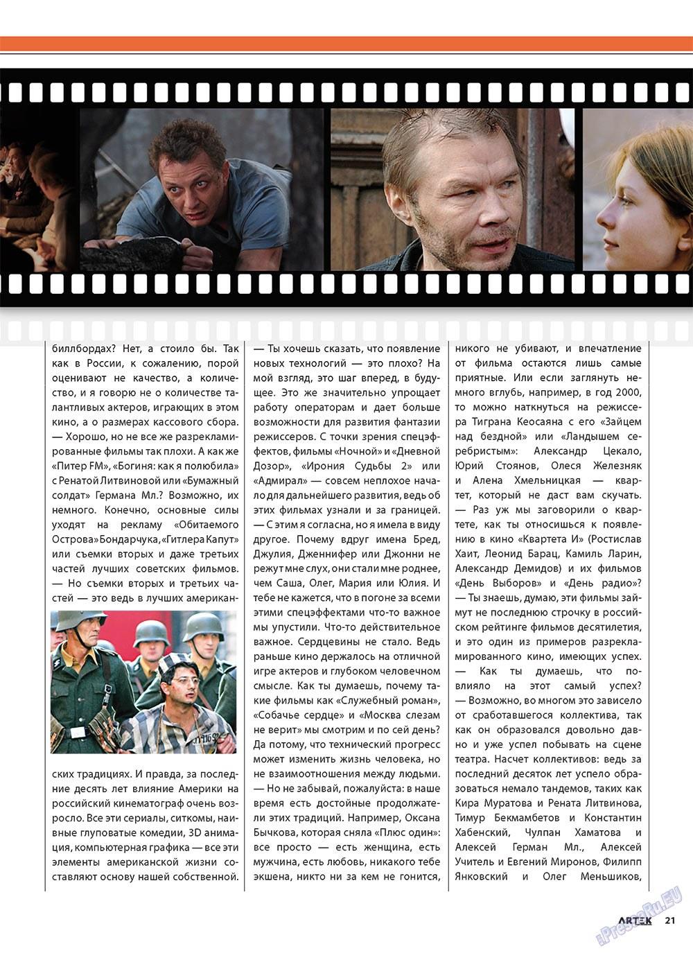Артек (журнал). 2010 год, номер 6, стр. 23