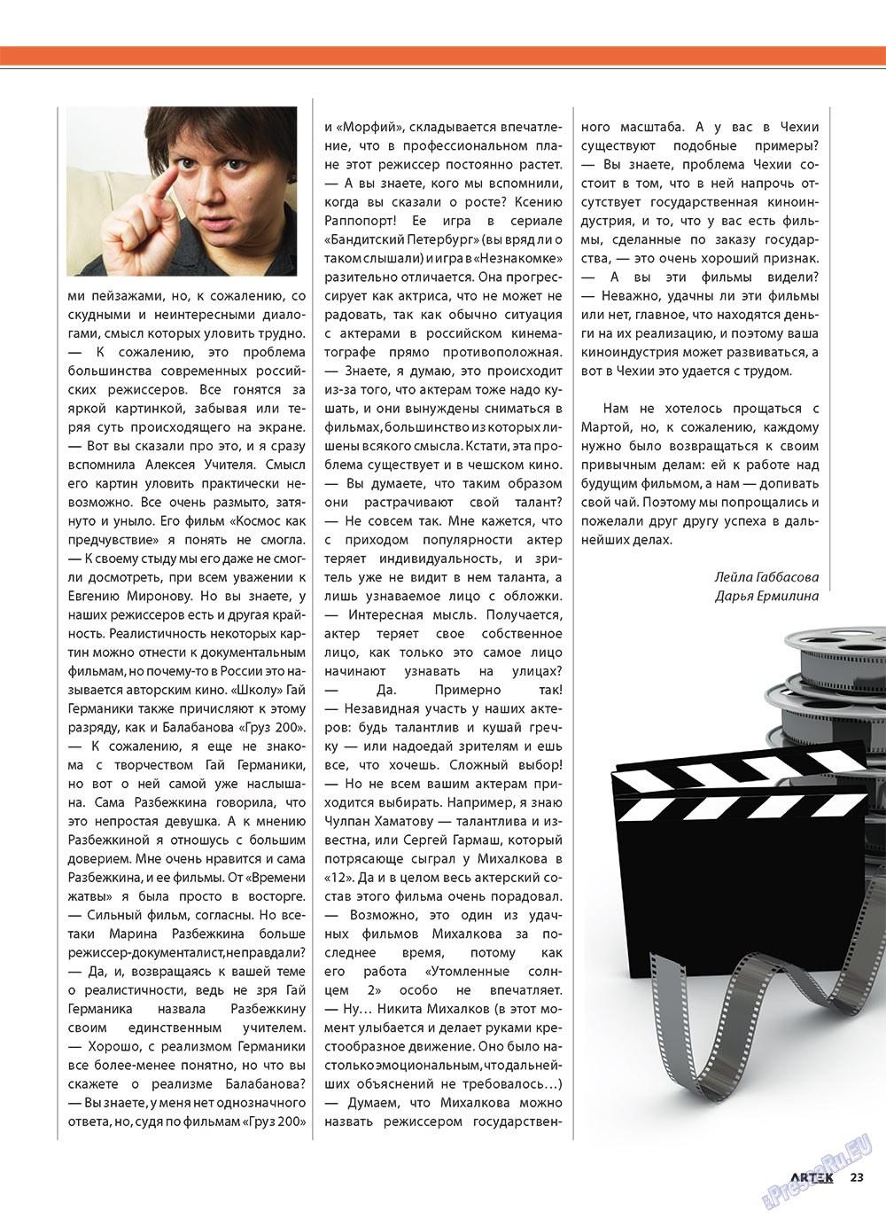 Артек (журнал). 2010 год, номер 6, стр. 25
