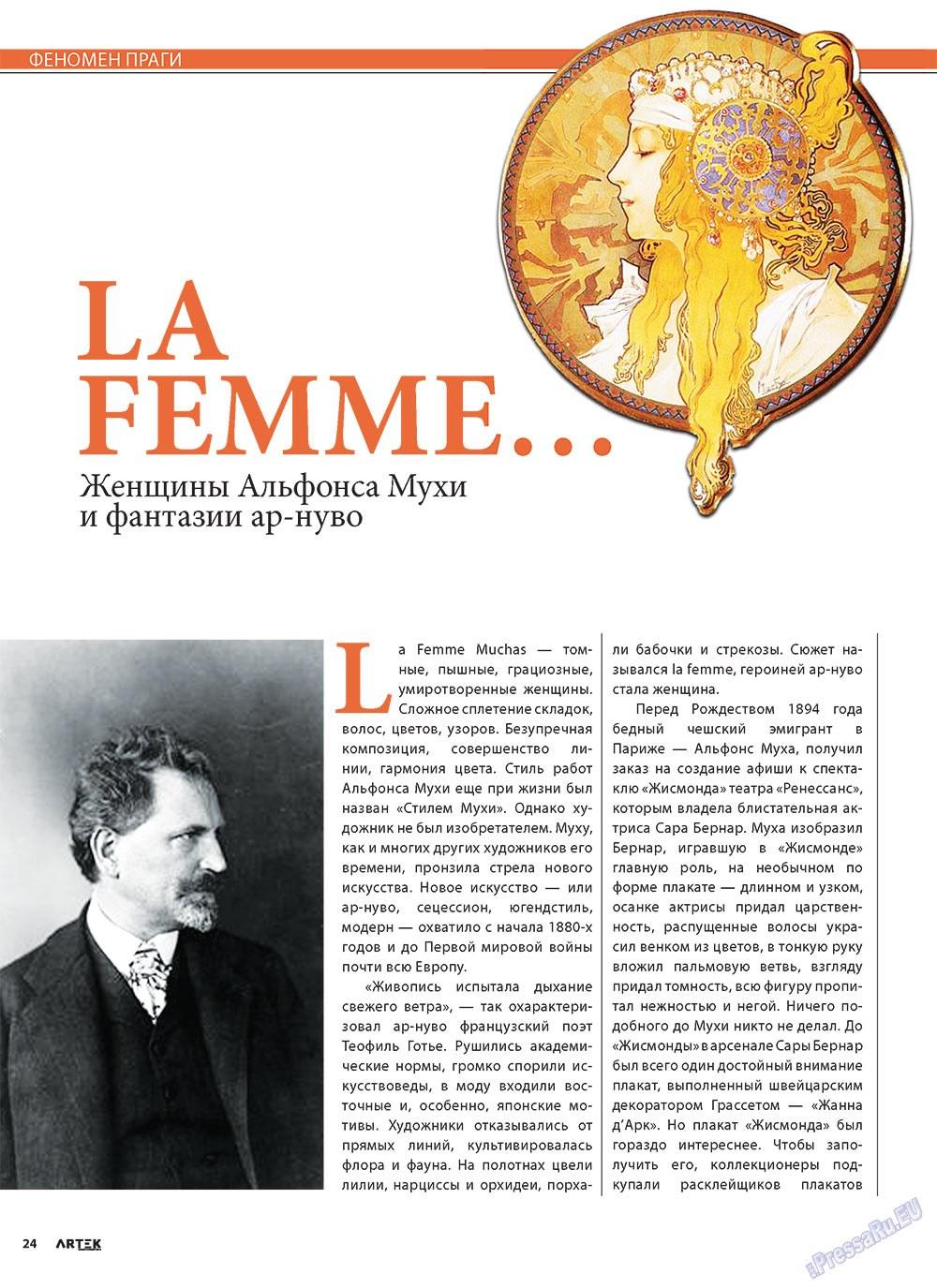 Артек (журнал). 2010 год, номер 6, стр. 26