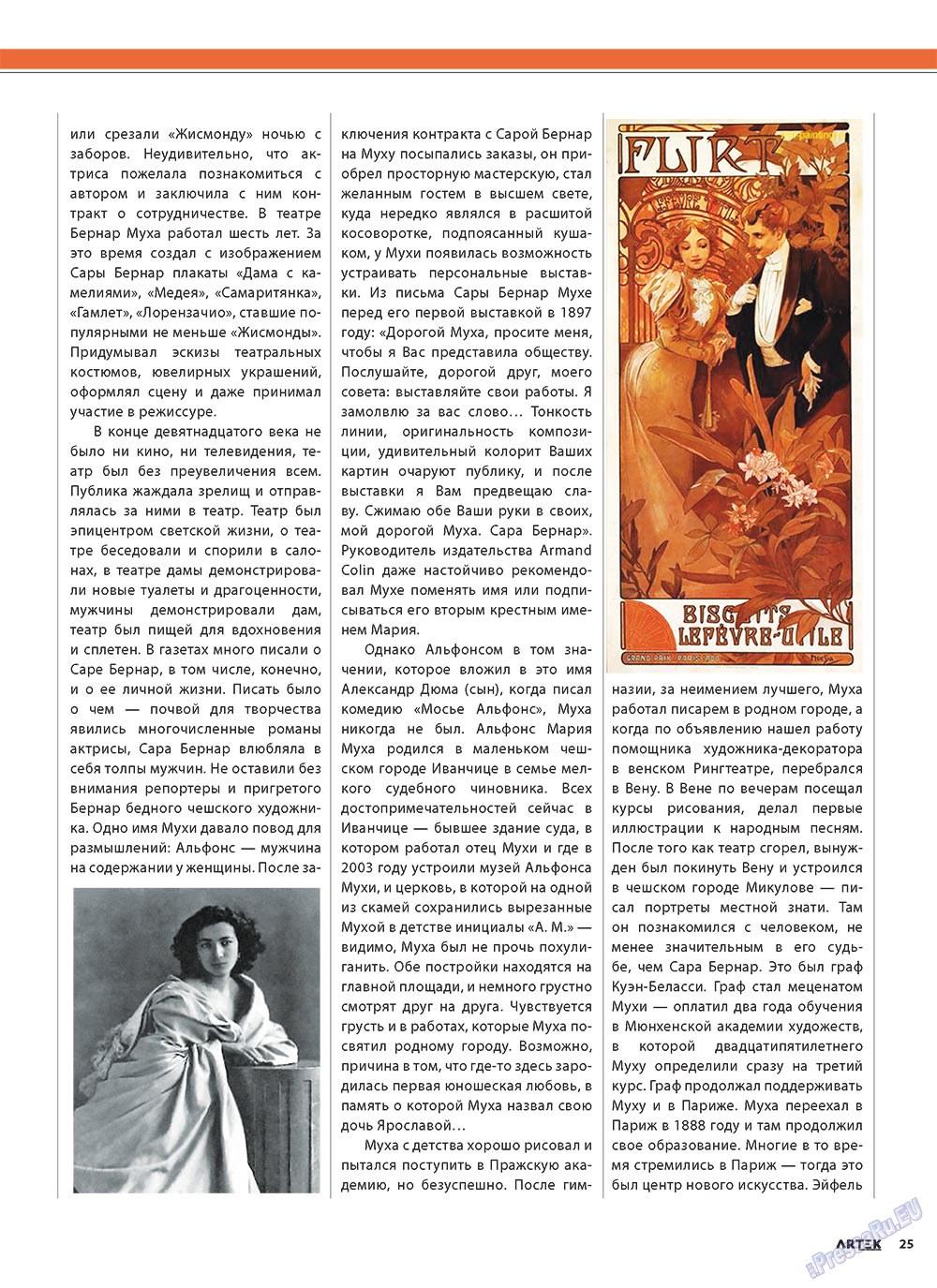 Артек (журнал). 2010 год, номер 6, стр. 27