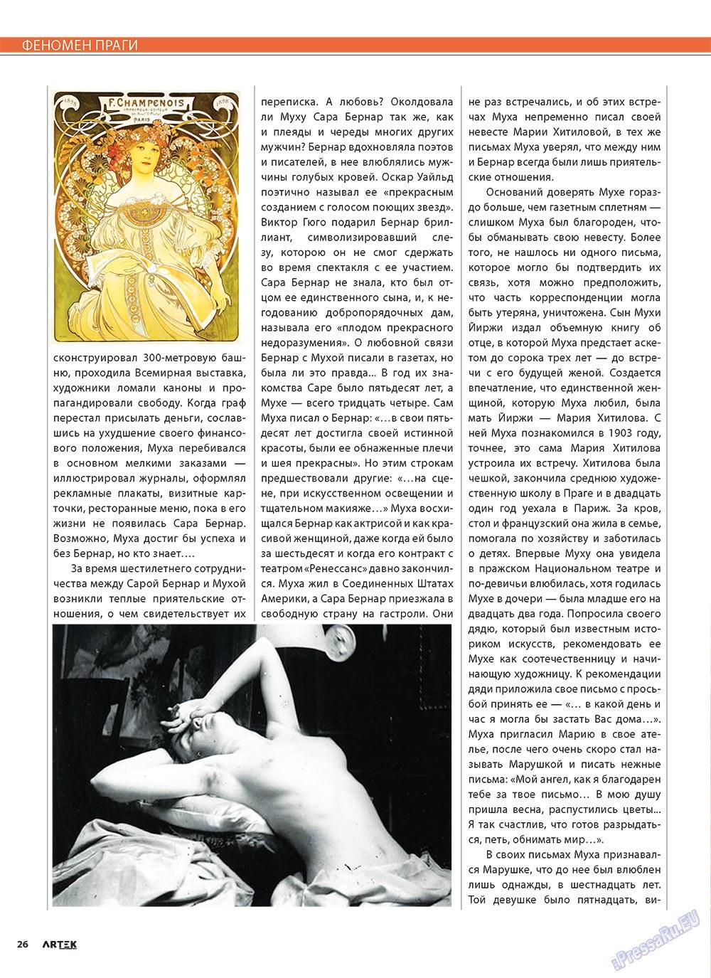 Артек (журнал). 2010 год, номер 6, стр. 28
