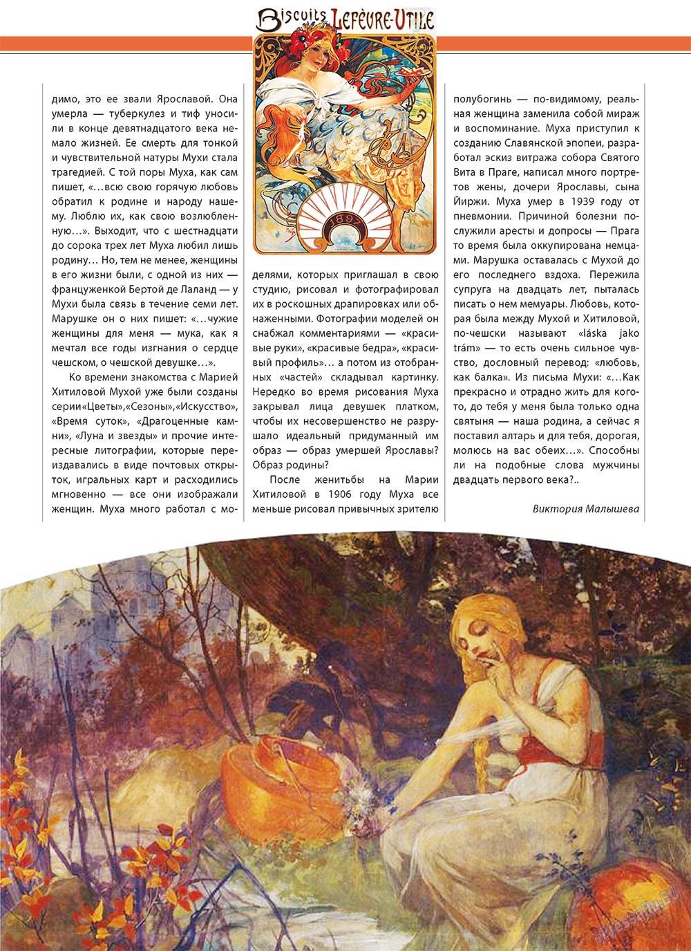 Артек (журнал). 2010 год, номер 6, стр. 29