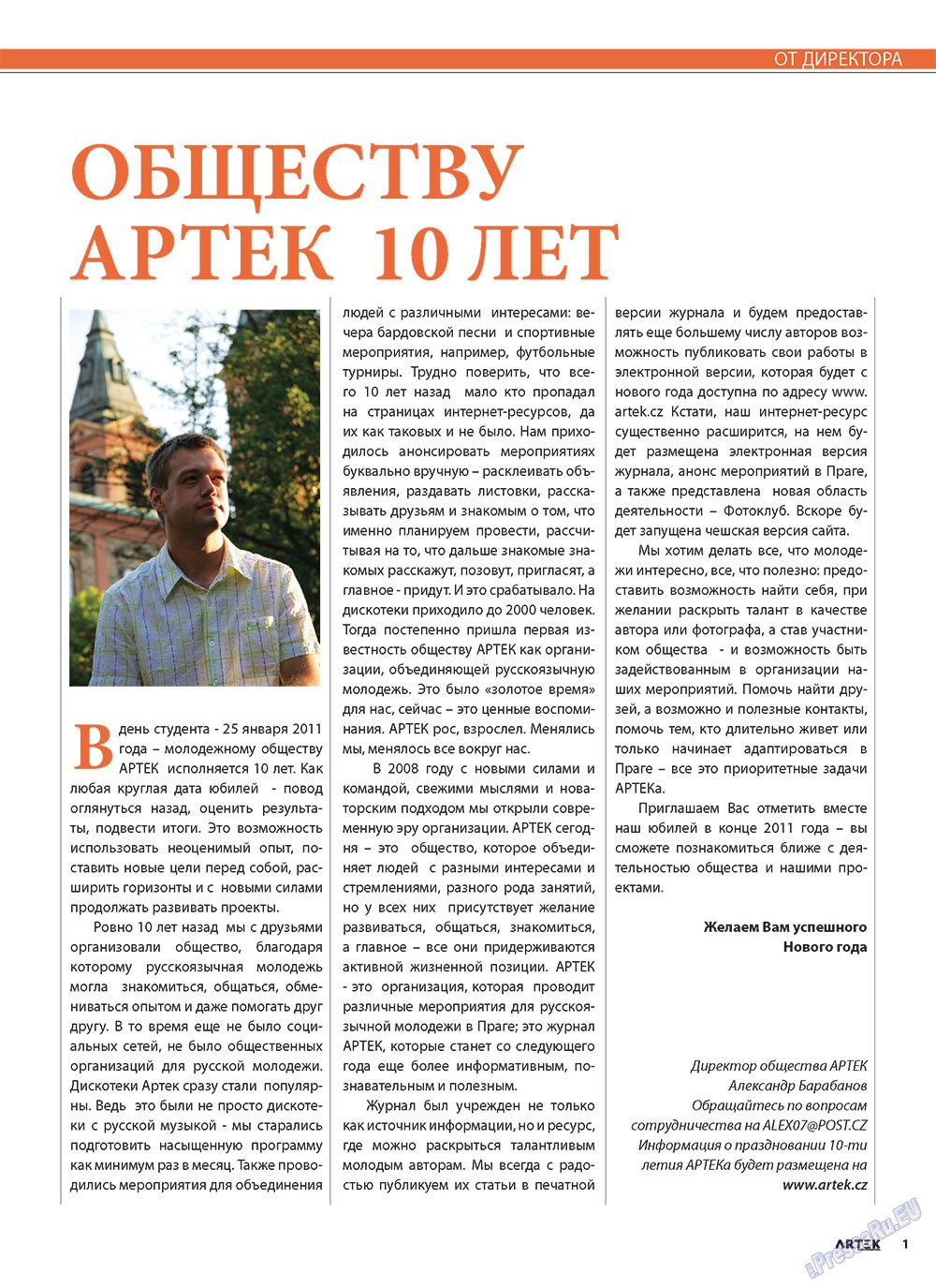 Артек (журнал). 2010 год, номер 6, стр. 3