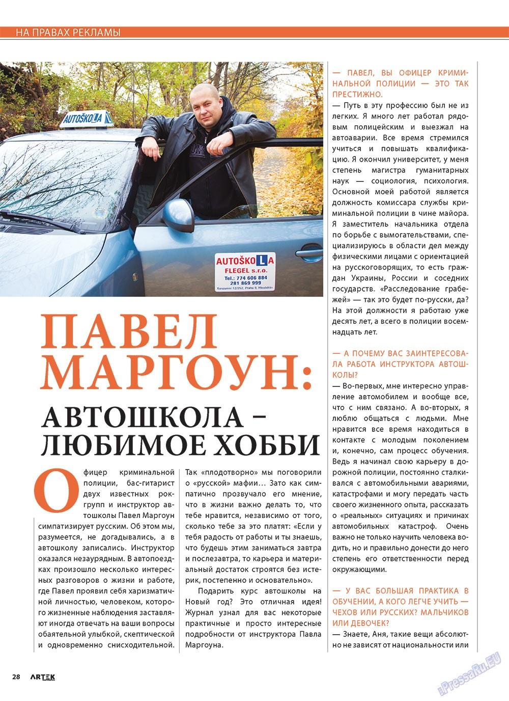 Артек (журнал). 2010 год, номер 6, стр. 30