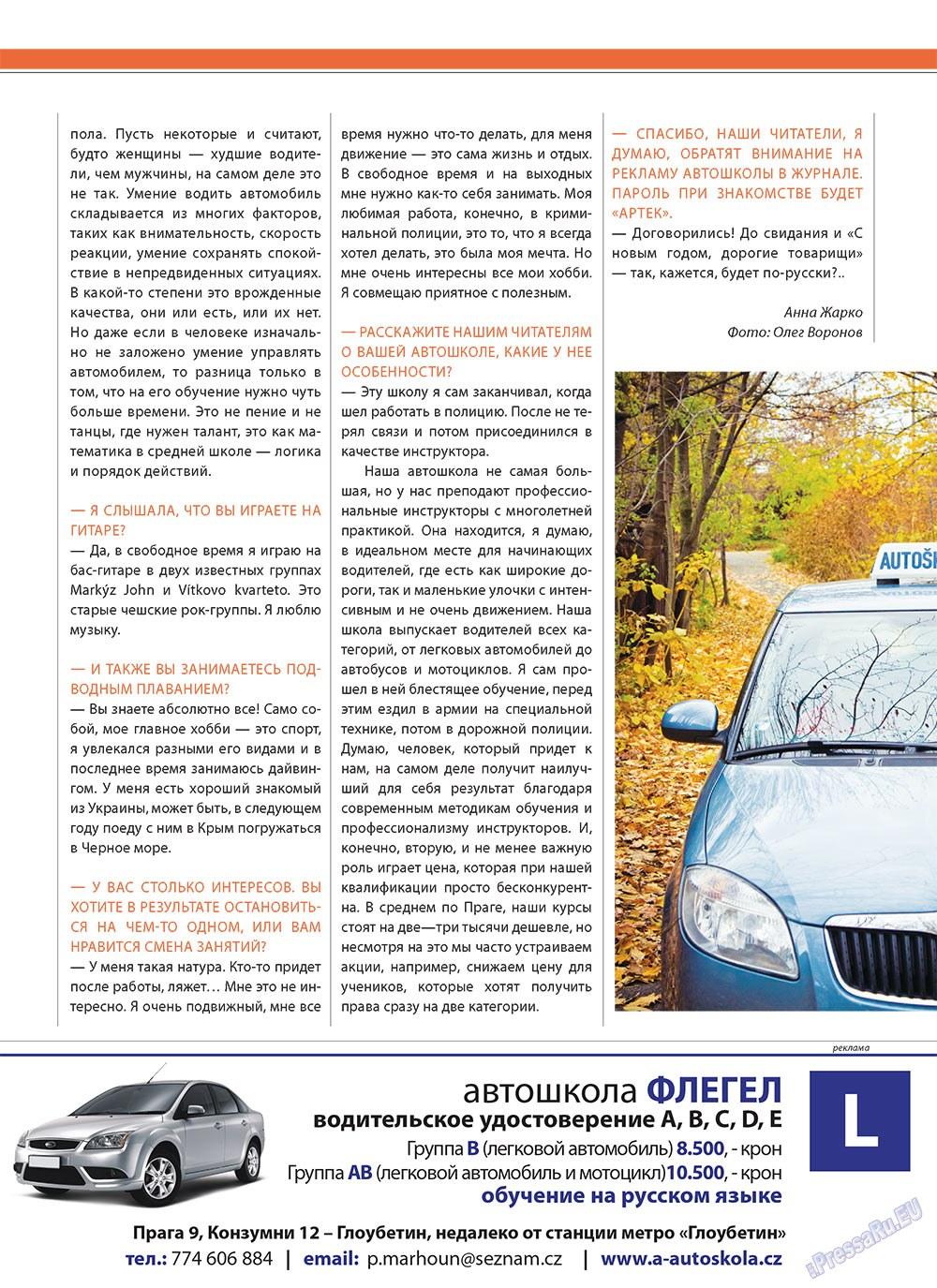 Артек (журнал). 2010 год, номер 6, стр. 31