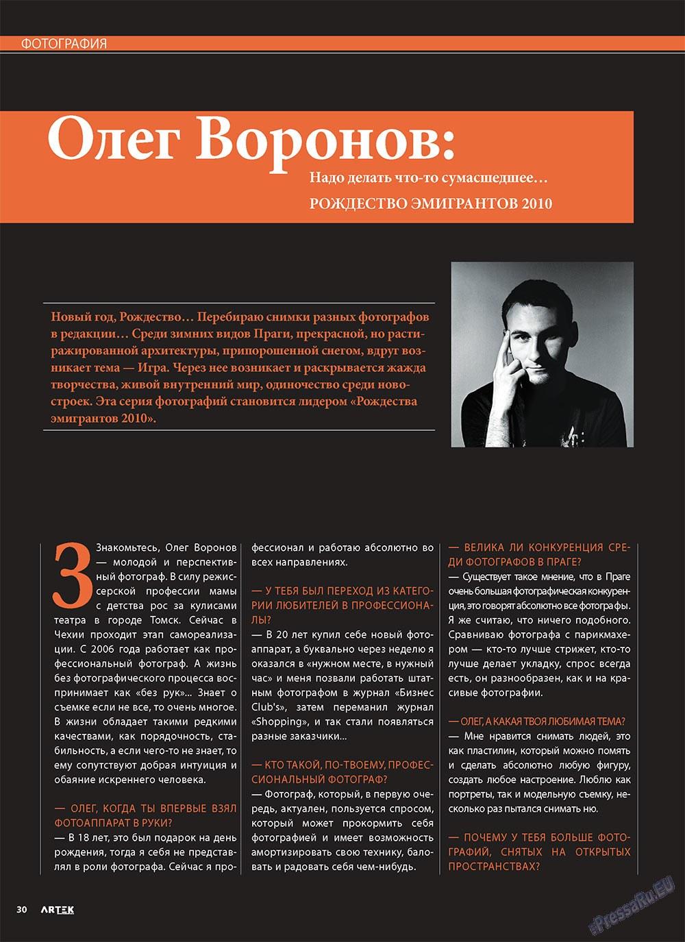 Артек (журнал). 2010 год, номер 6, стр. 32