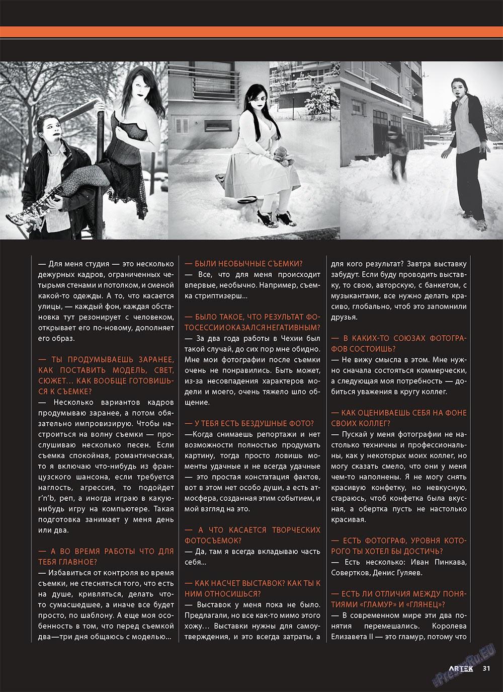 Артек (журнал). 2010 год, номер 6, стр. 33