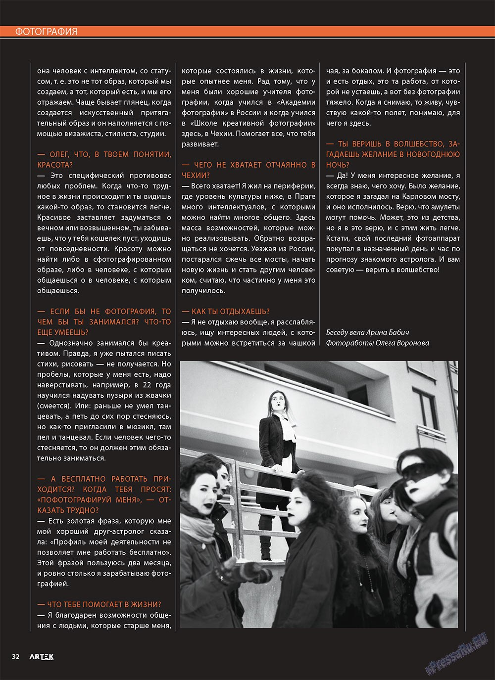 Артек (журнал). 2010 год, номер 6, стр. 34